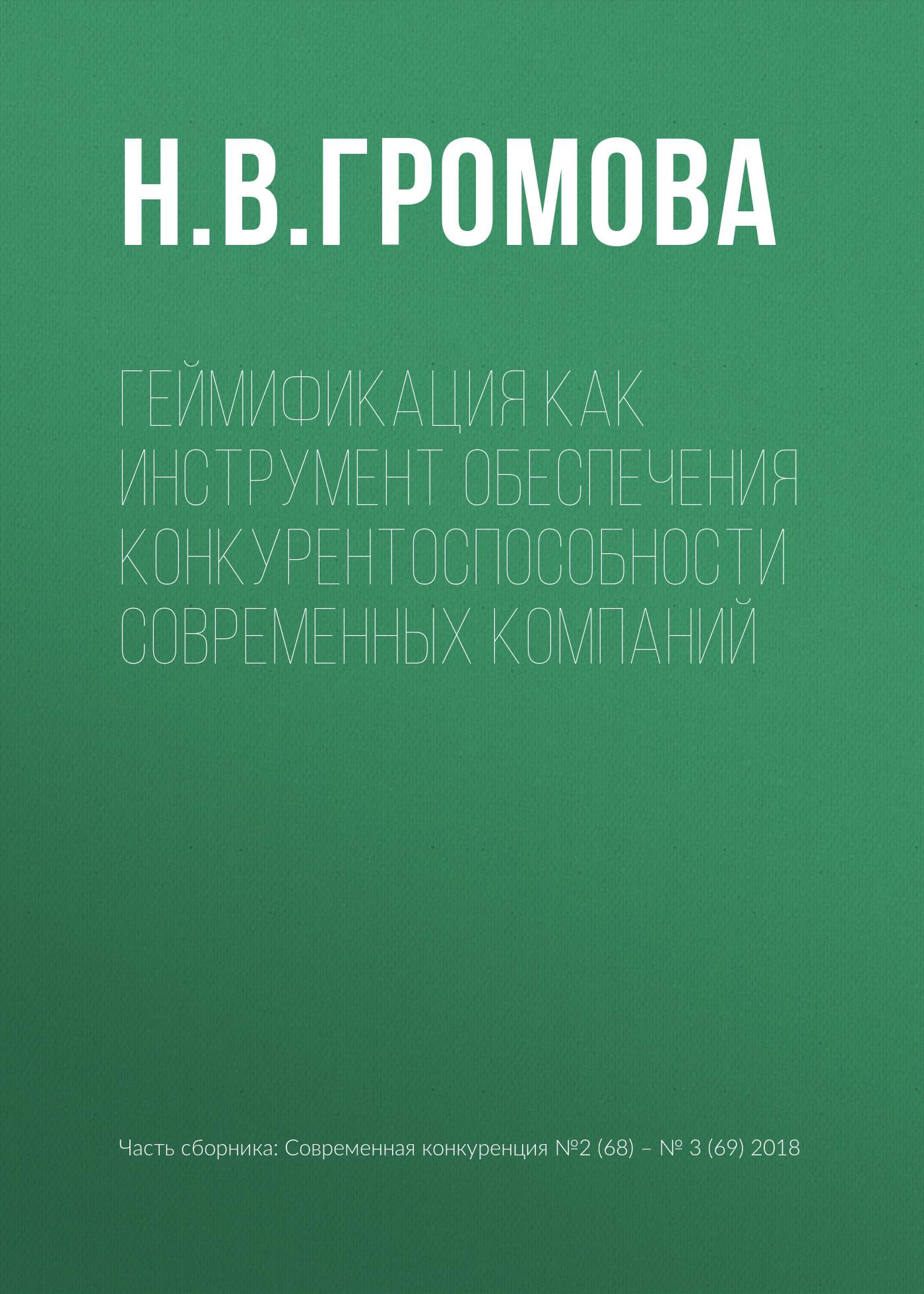 Н. В. Громова Геймификация как инструмент обеспечения конкурентоспособности современных компаний н в громова hr брендинг в обеспечении конкурентоспособности компаний