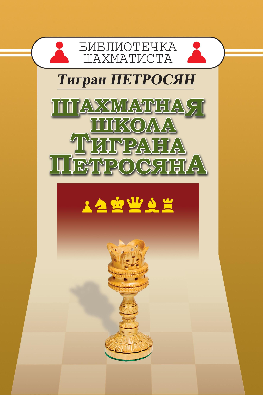 Тигран Петросян Шахматная школа Тиграна Петросяна тигран петросян шахматная школа тиграна петросяна