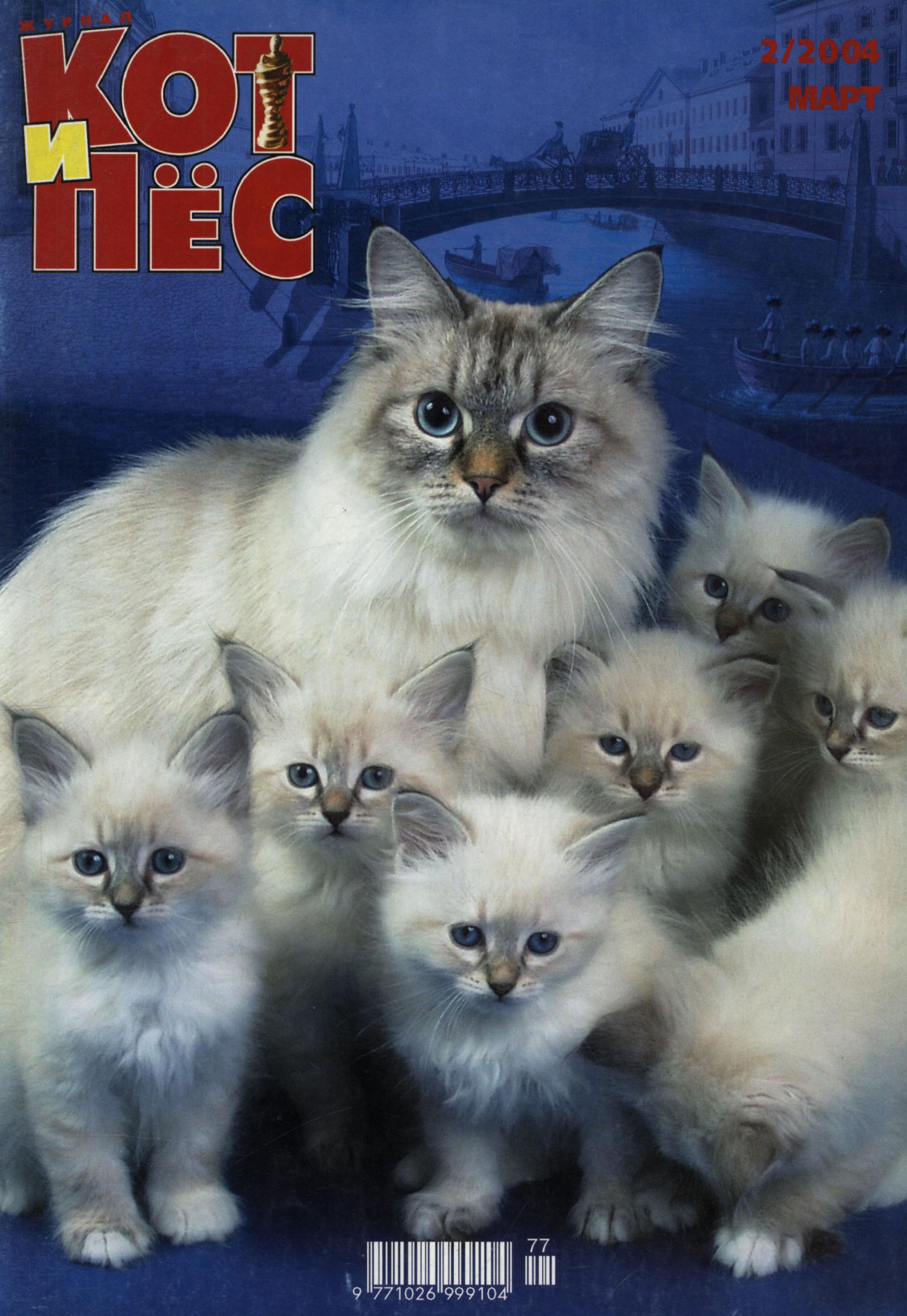 Отсутствует Кот и Пёс №02/2004