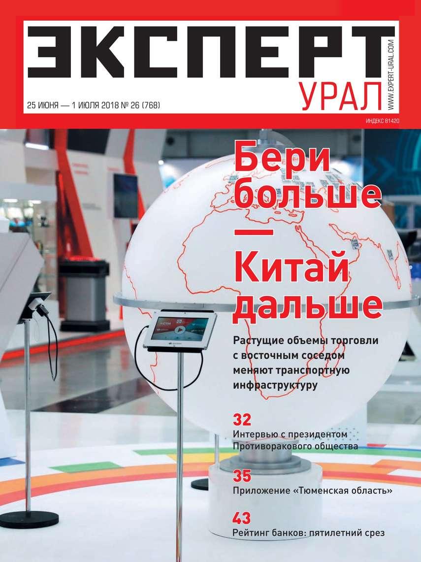 Редакция журнала Эксперт Урал Эксперт Урал 26-2018