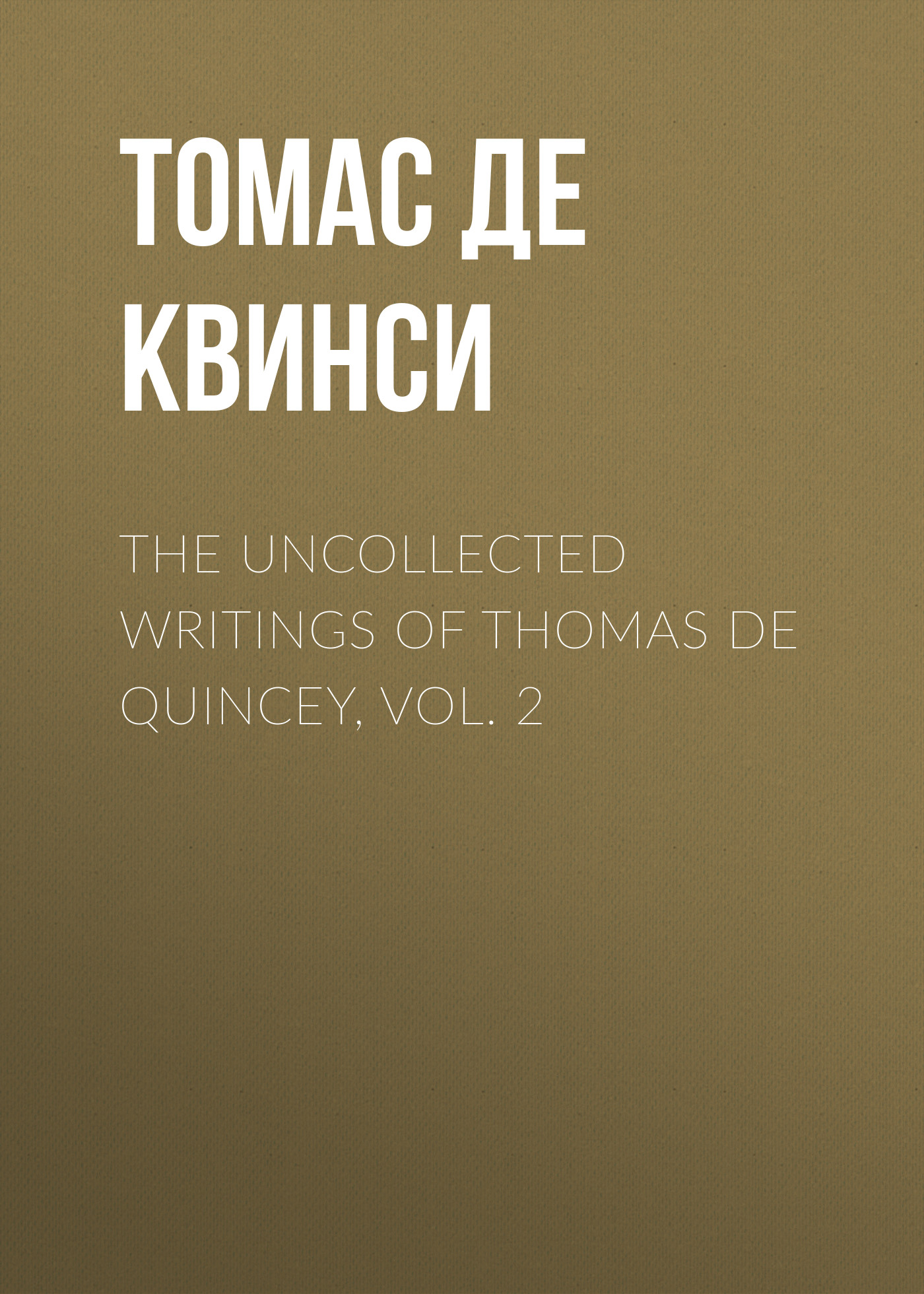 Томас де Квинси The Uncollected Writings of Thomas de Quincey, Vol. 2 томас де квинси the uncollected writings of thomas de quincey vol 1