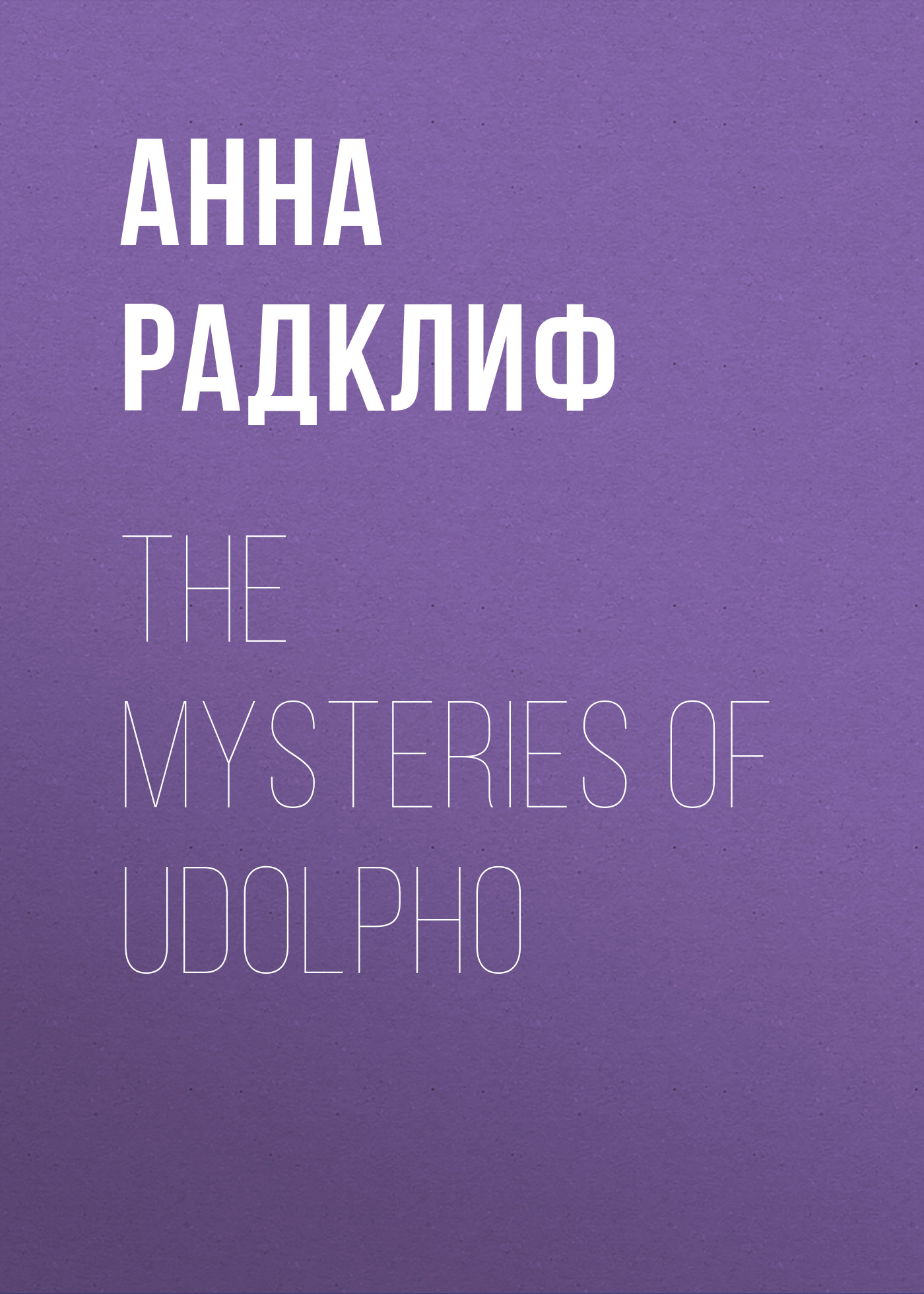 Анна Радклиф The Mysteries of Udolpho