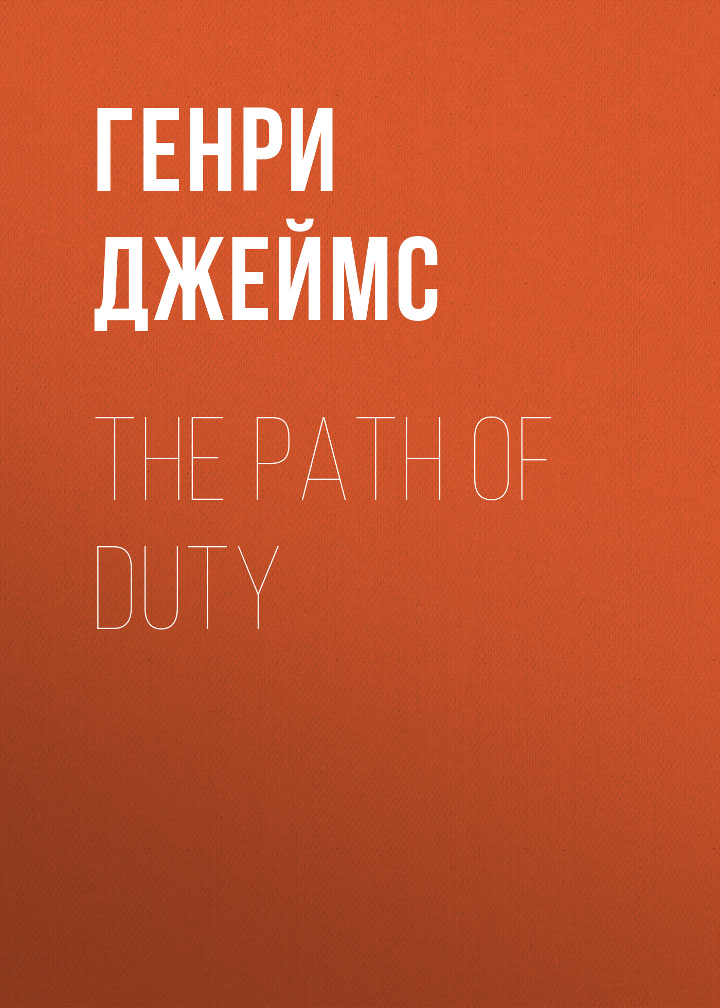 Генри Джеймс The Path Of Duty the well path