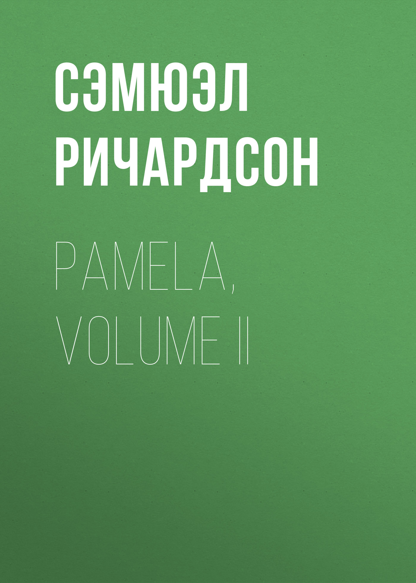 цена на Сэмюэл Ричардсон Pamela, Volume II