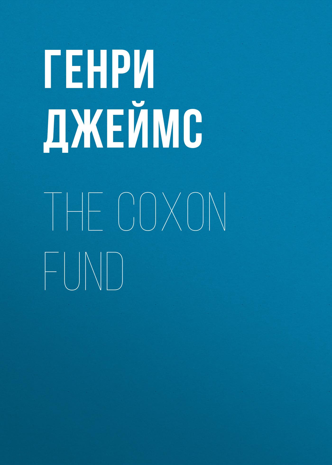 Генри Джеймс The Coxon Fund graham coxon toronto