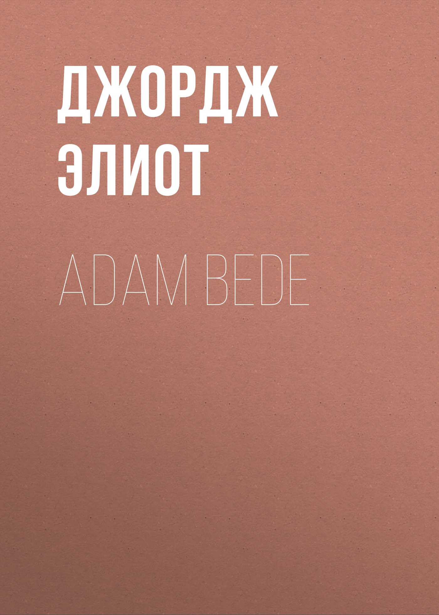 Джордж Элиот Adam Bede джордж элиот the mill on the floss