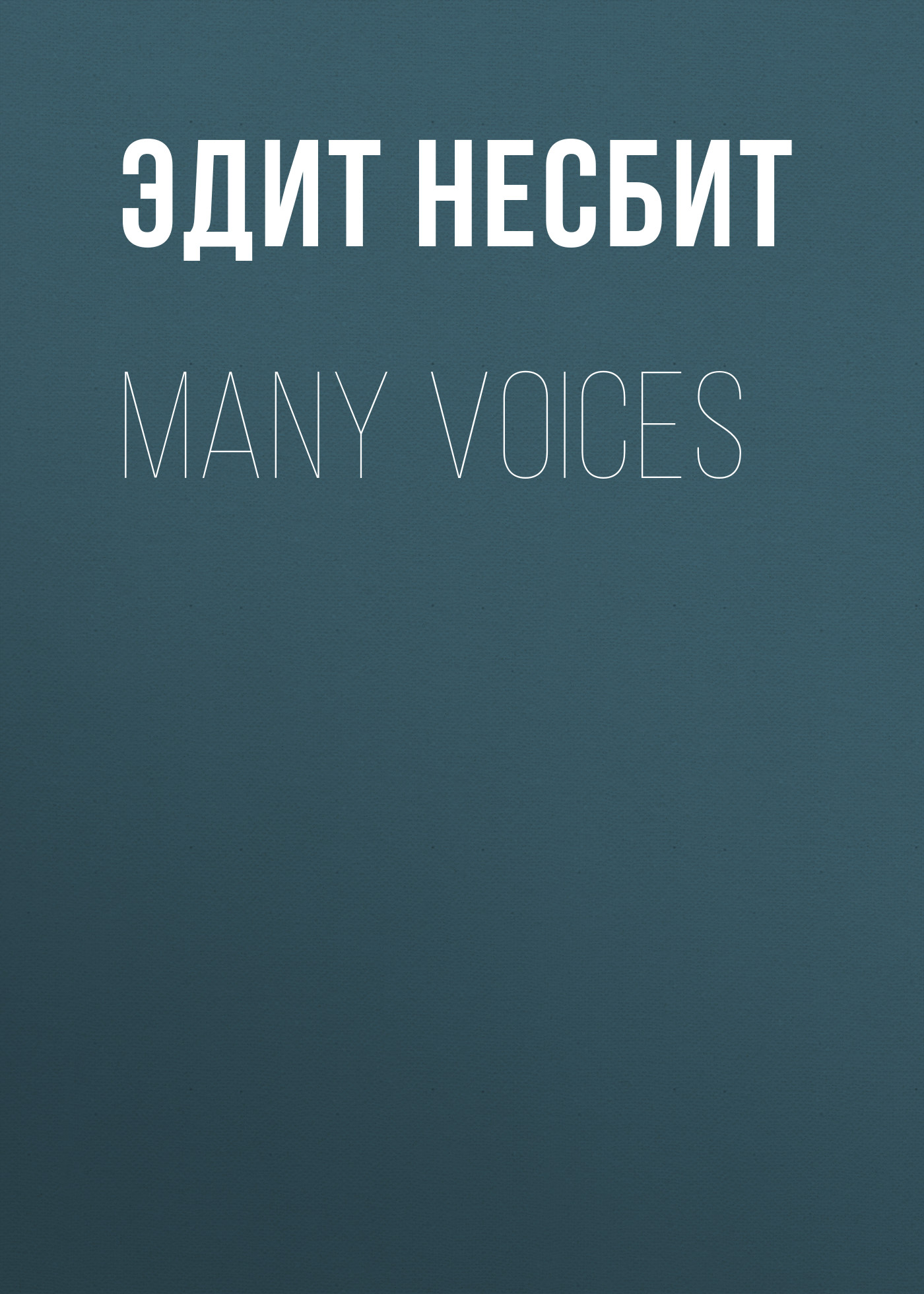 Эдит Несбит Many Voices our voices