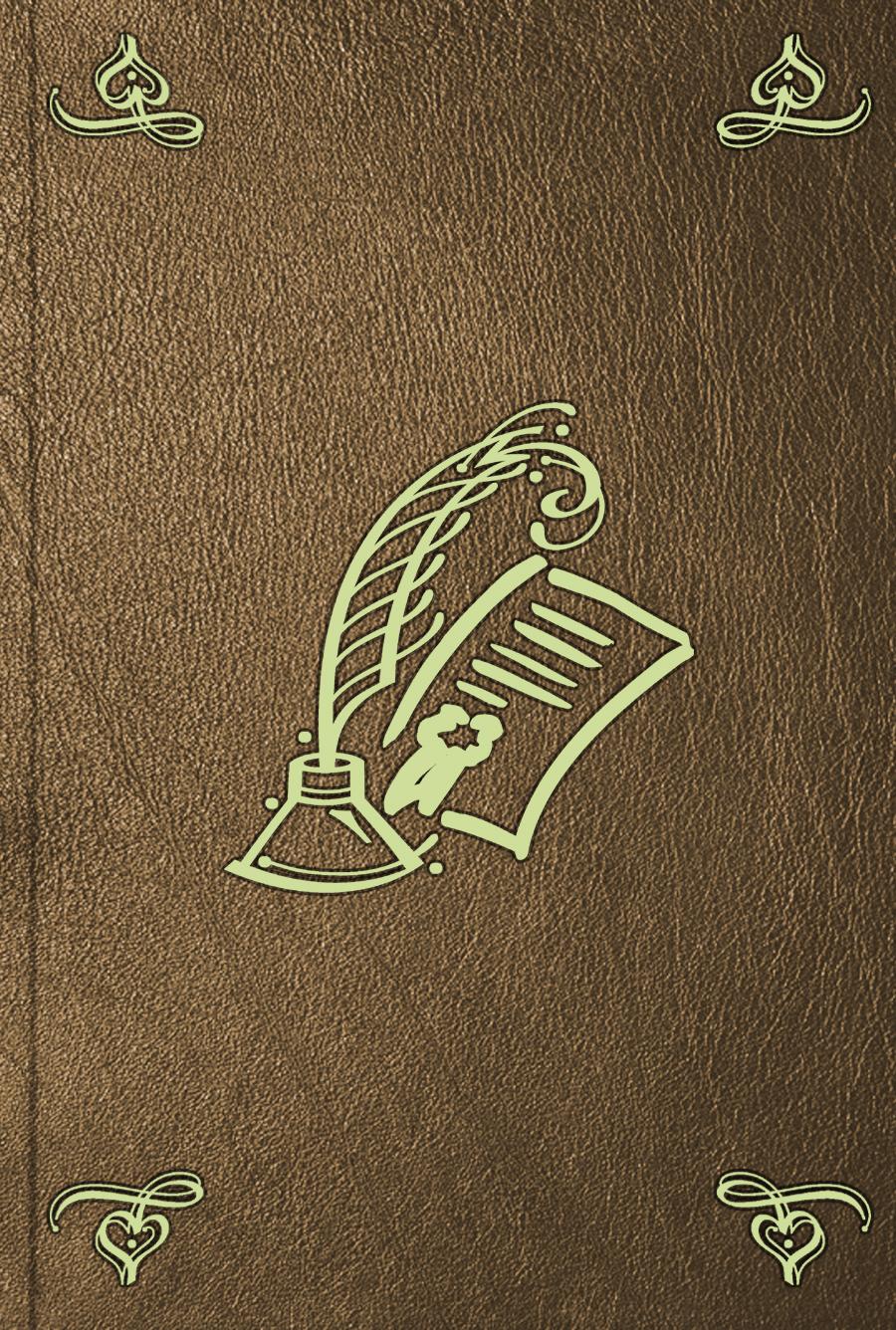 Иван Тихонович Посошков Россиянин прошедшаго века, или Предложение Ивана Посошкова ивангай хаю хай с вами ивангай eenote от ивана рудского фото