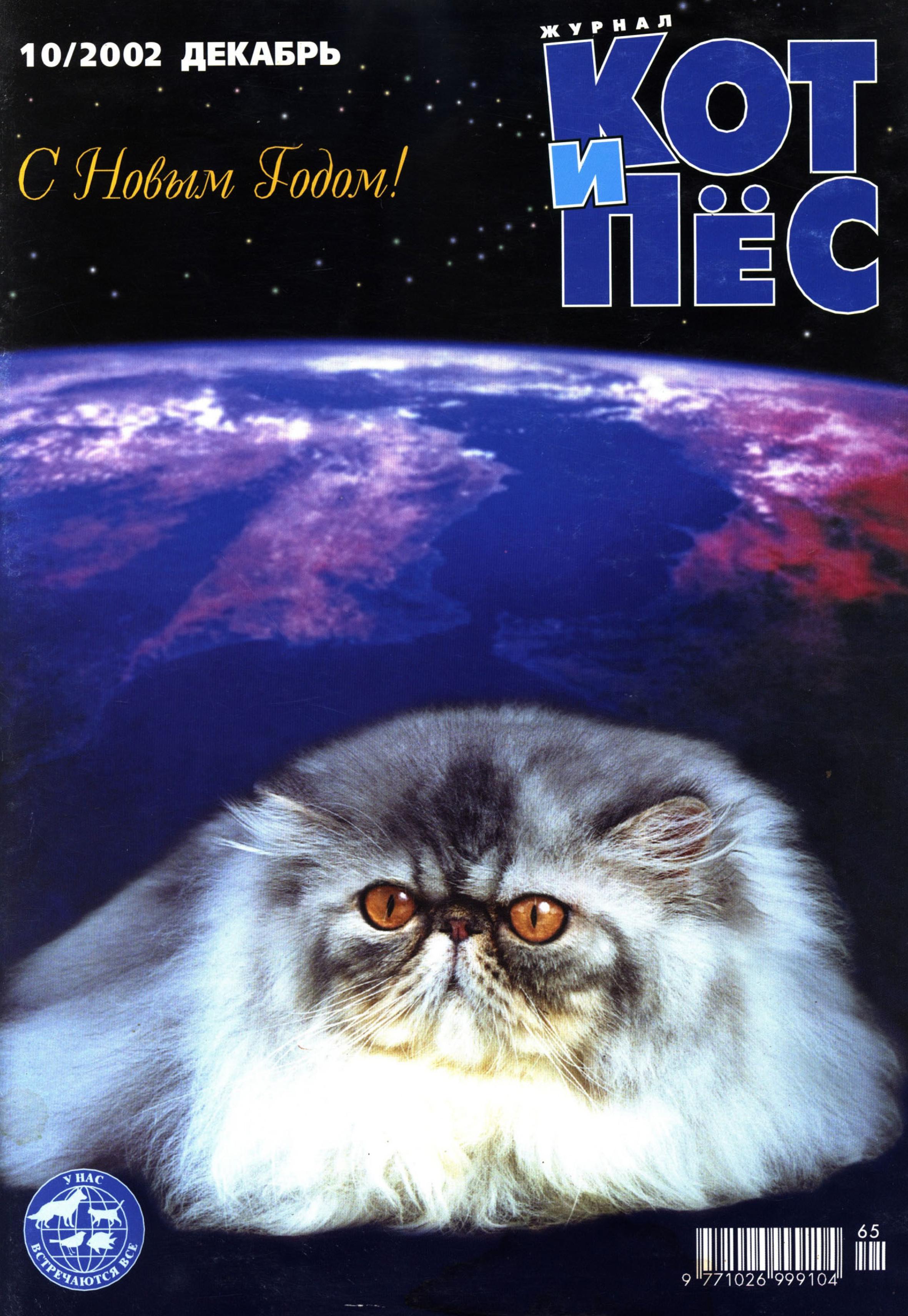 Кот и Пёс №10/2002