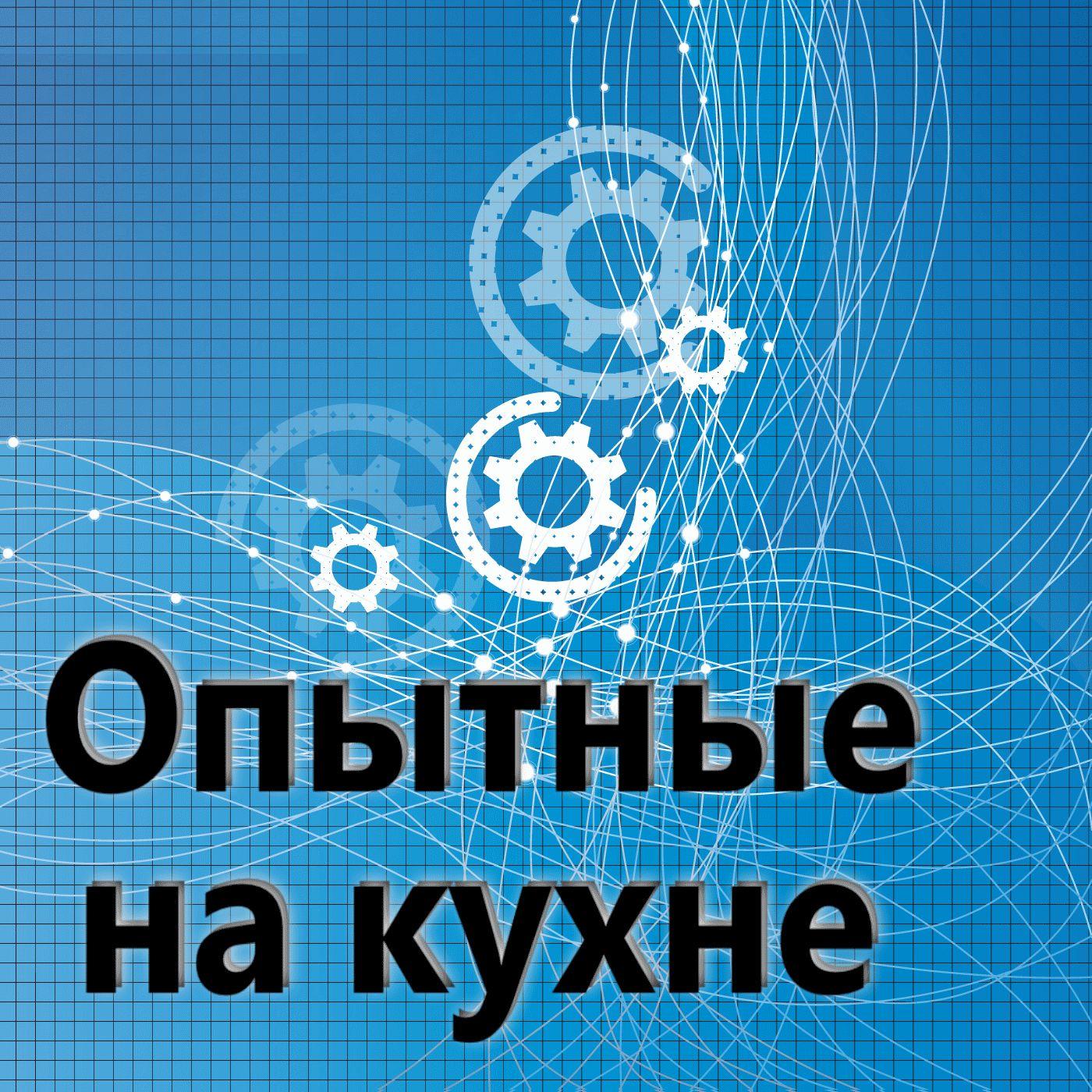 Евгений Плешивцев Опытные на кухне №050