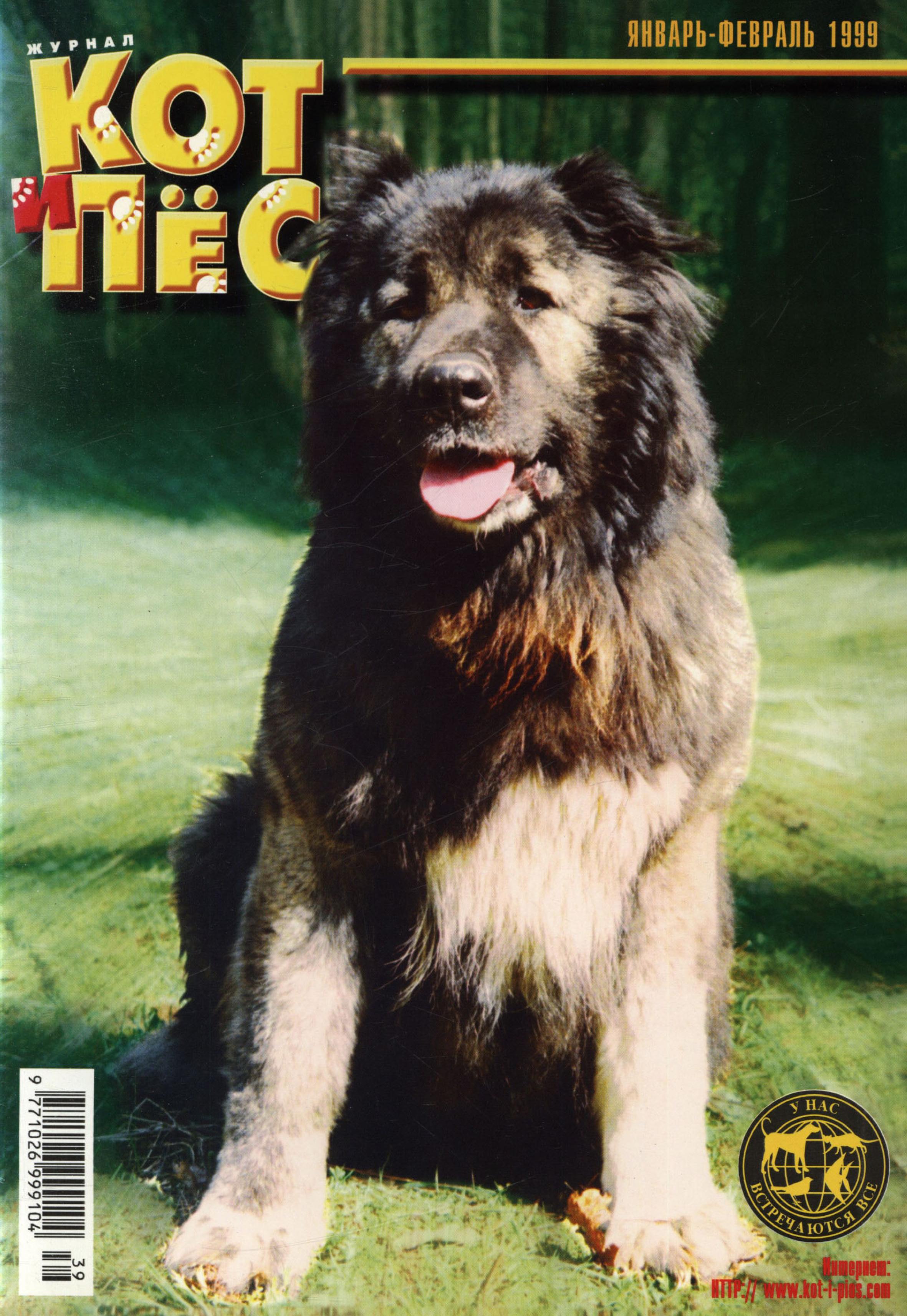 Отсутствует Кот и Пёс №01-02/1999 отсутствует кот и пёс 01 1998