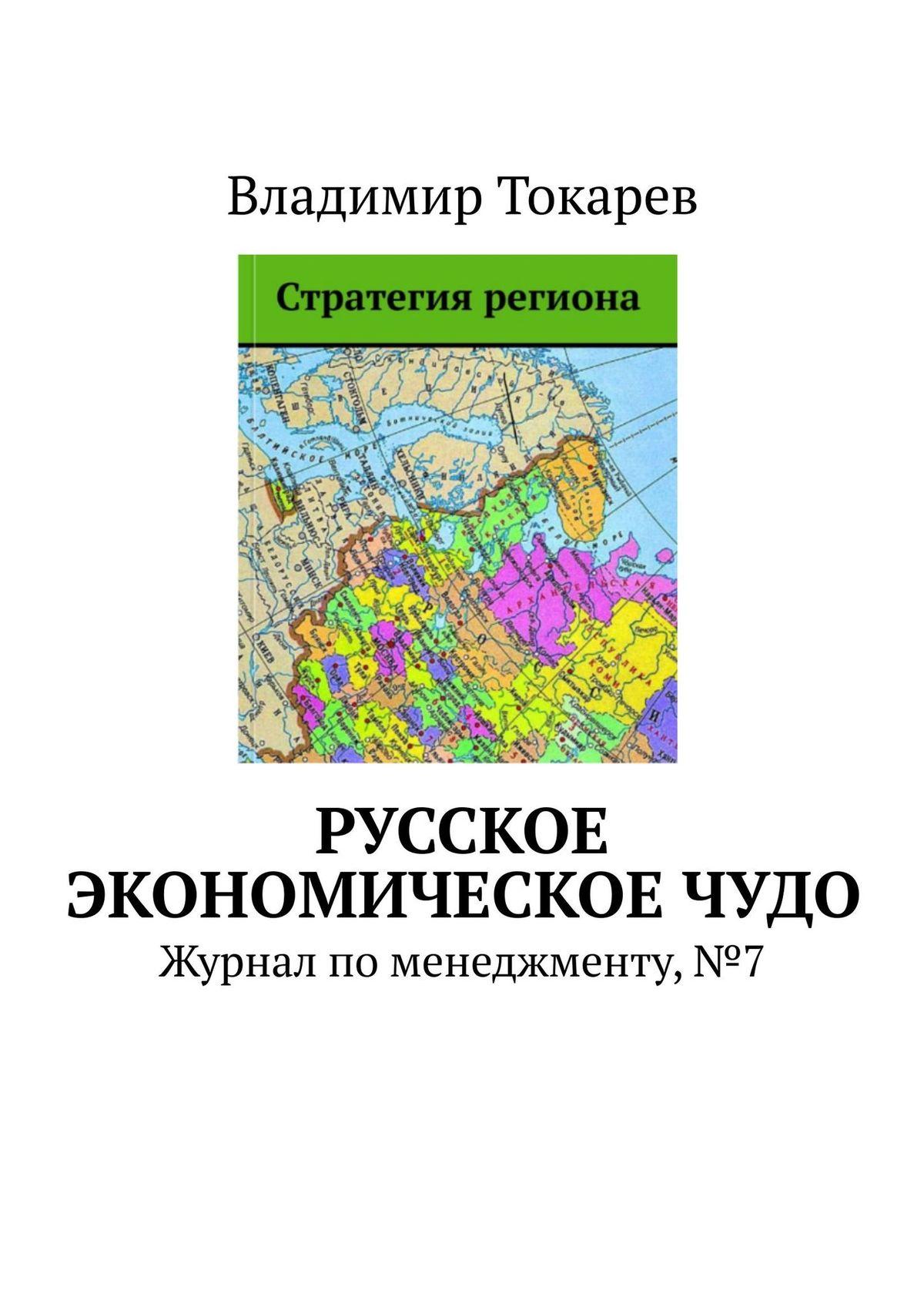 Владимир Токарев Русское экономическоечудо. Журнал по менеджменту, №7 цены