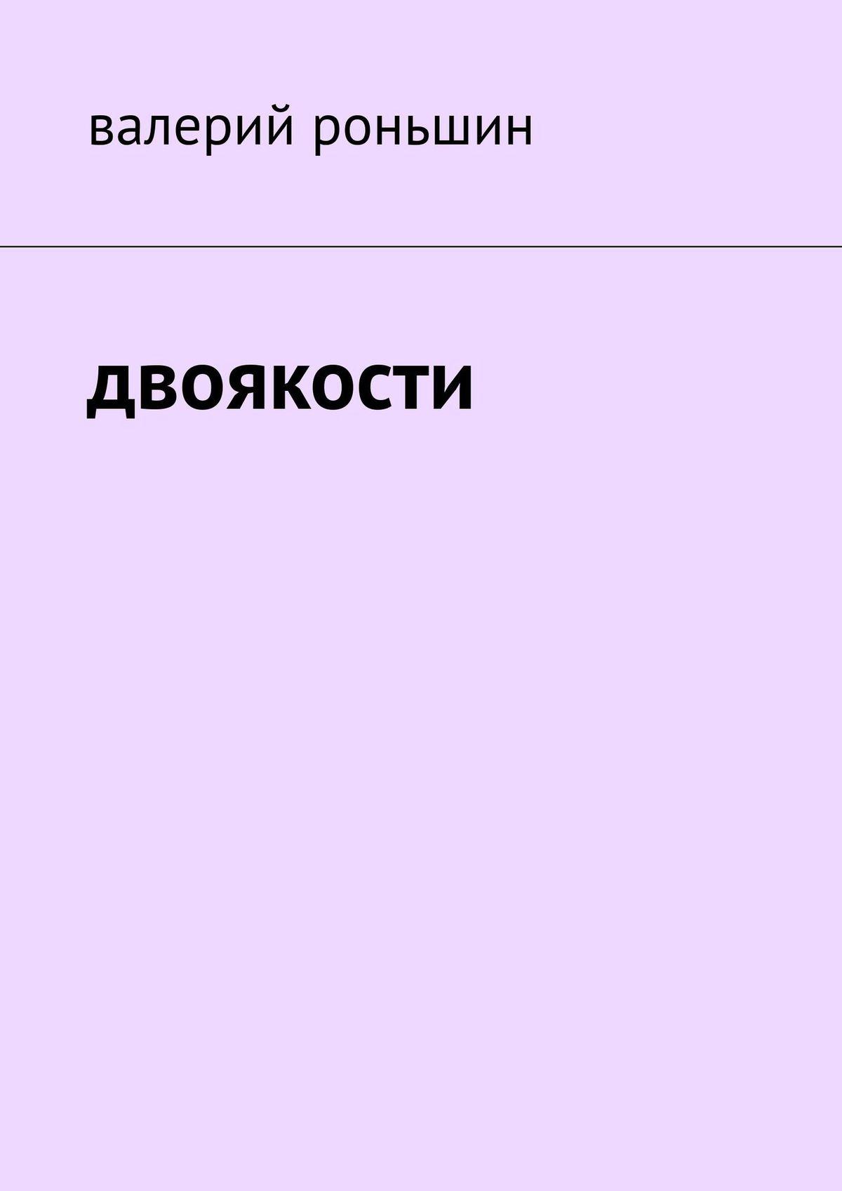 купить Валерий Роньшин Чёрная дыра поимени Танечка онлайн