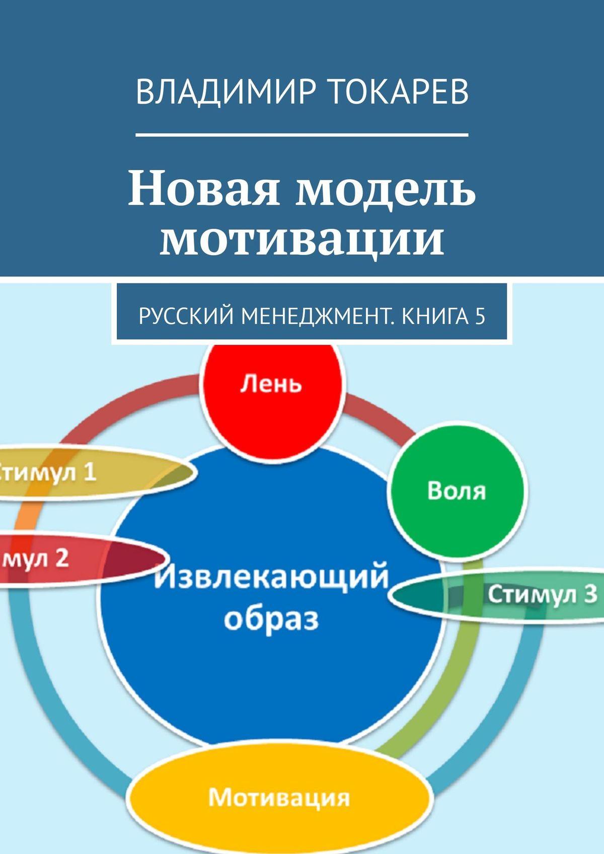 Владимир Токарев Новая модель мотивации. Русский менеджмент. Книга 5 j dunstaple beata dei genitrix