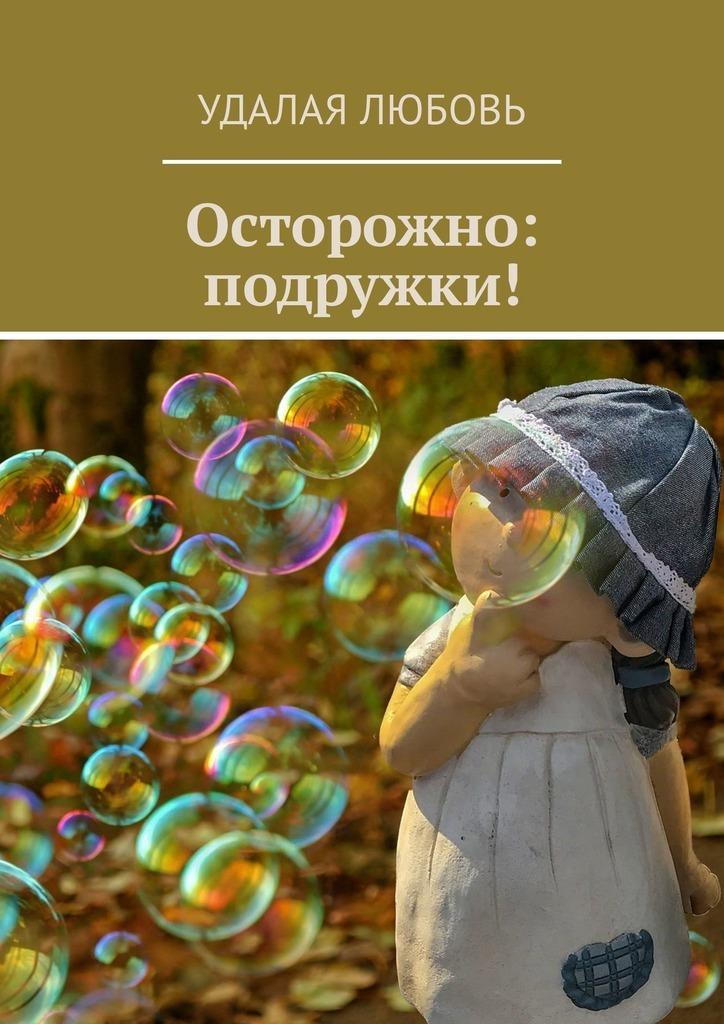 Любовь Удалая Осторожно: подружки! защитное стекло df для sony xperia c5 ultra xsteel 22