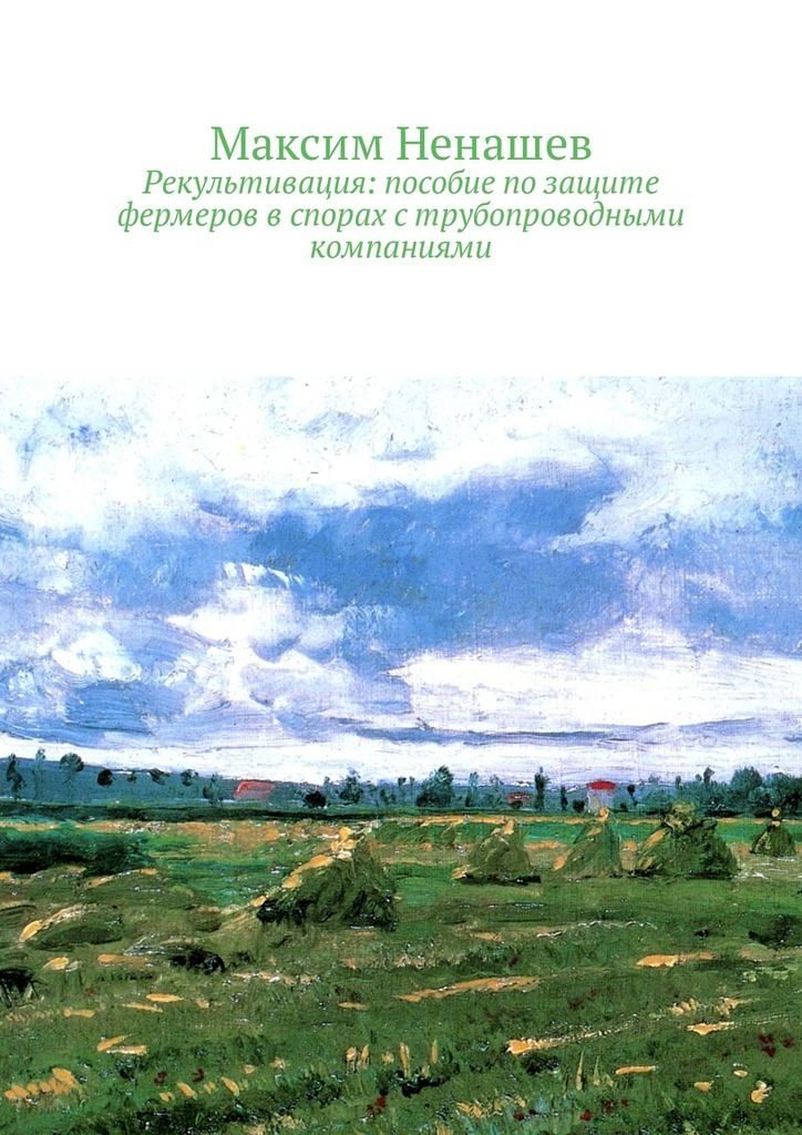 Рекультивация: пособие по защите фермеров в спорах с трубопроводными компаниями фото