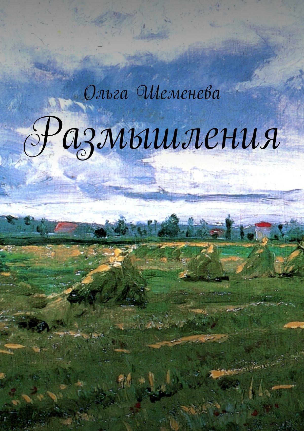 Ольга Шеменева Размышления цена