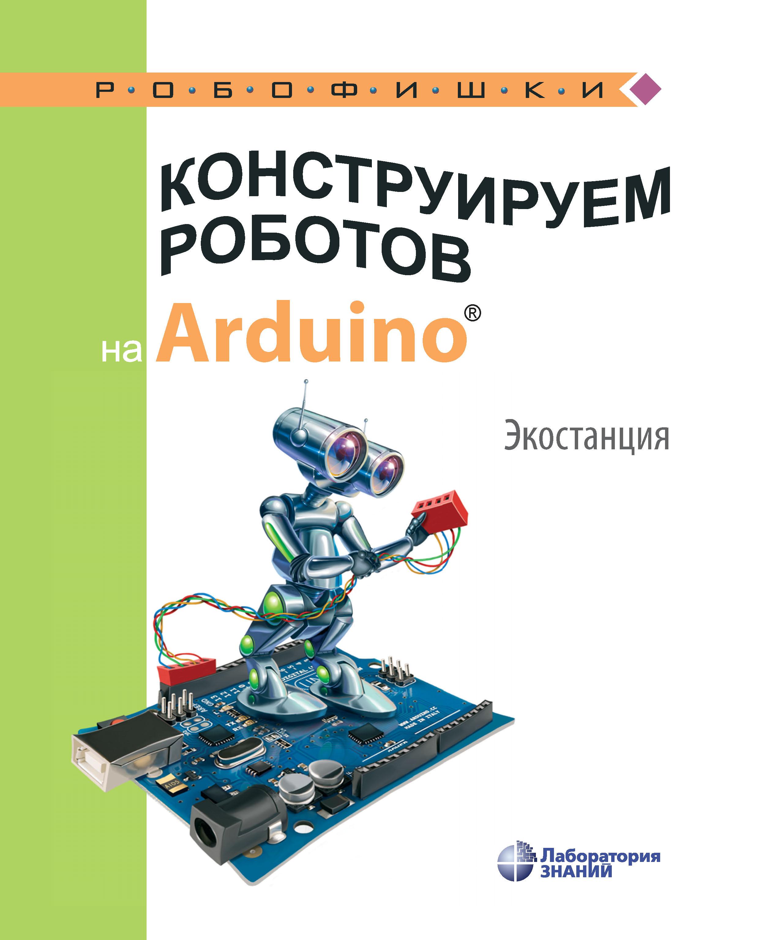 А. А. Салахова Конструируем роботов на Arduino. Экостанция а а салахова конструируем роботов на arduino умный замок