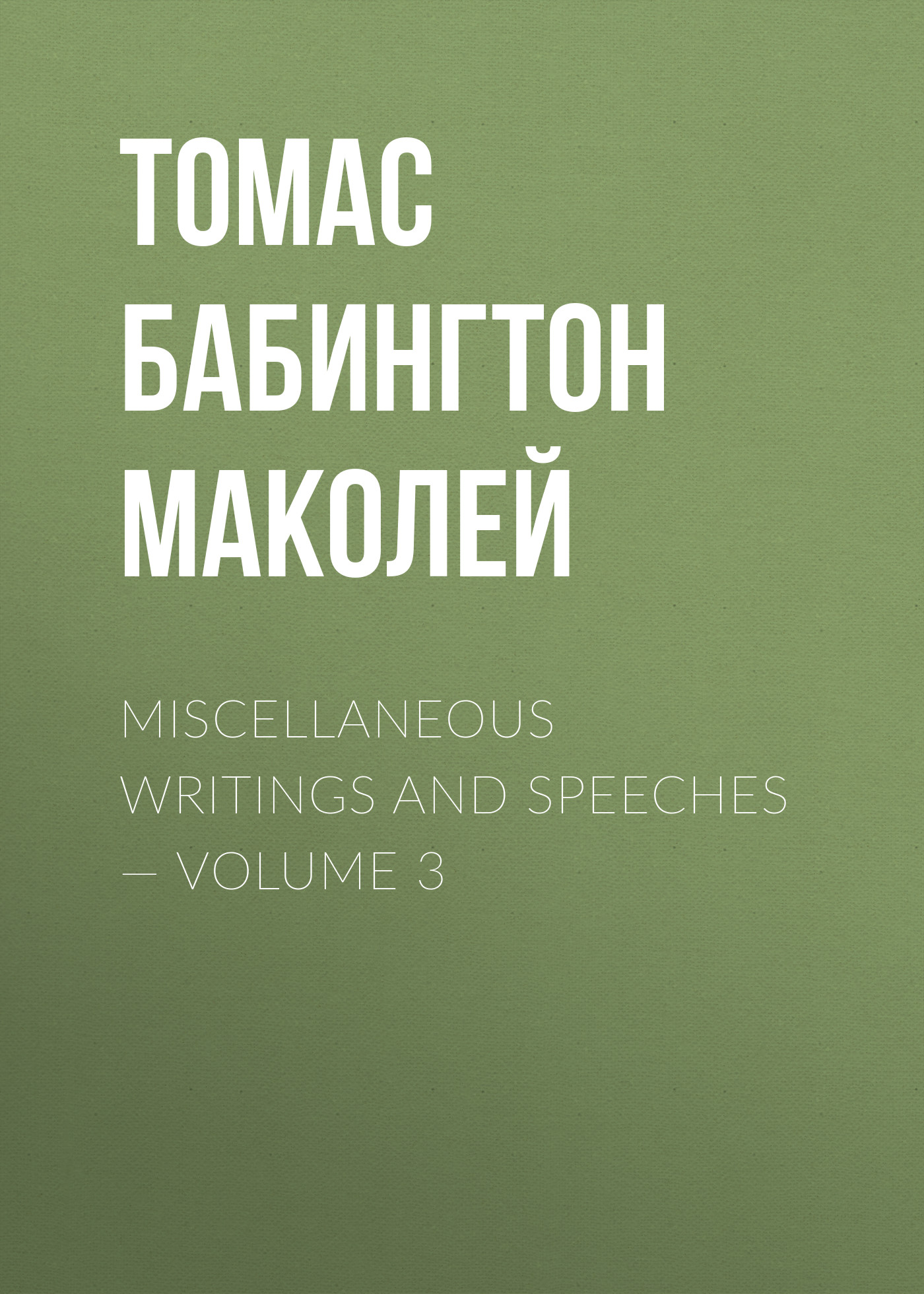 Фото - Томас Бабингтон Маколей Miscellaneous Writings and Speeches — Volume 3 mackenzie robert shelton miscellaneous writings of the late dr maginn volume 3