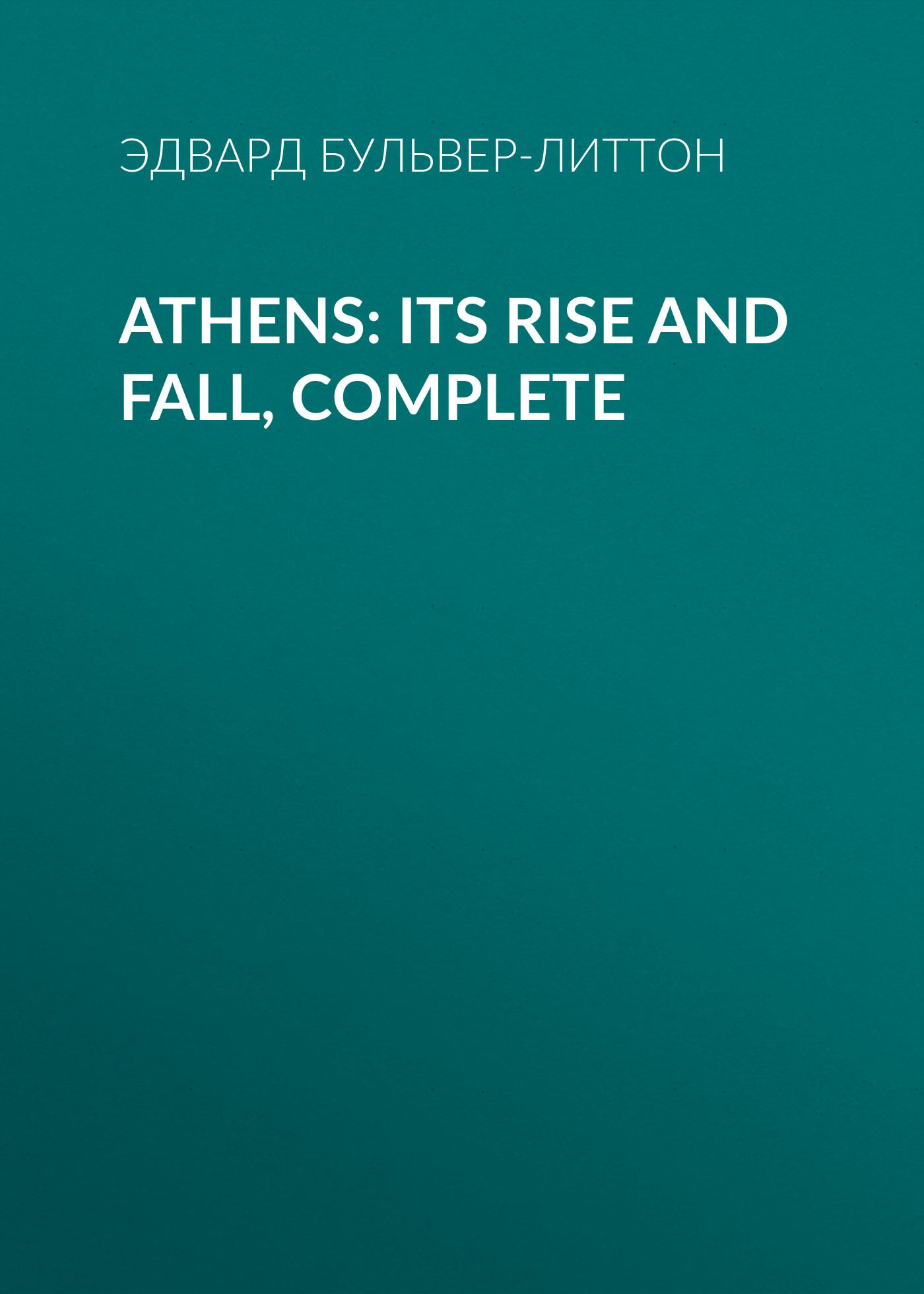 Эдвард Бульвер-Литтон Athens: Its Rise and Fall, Complete цена