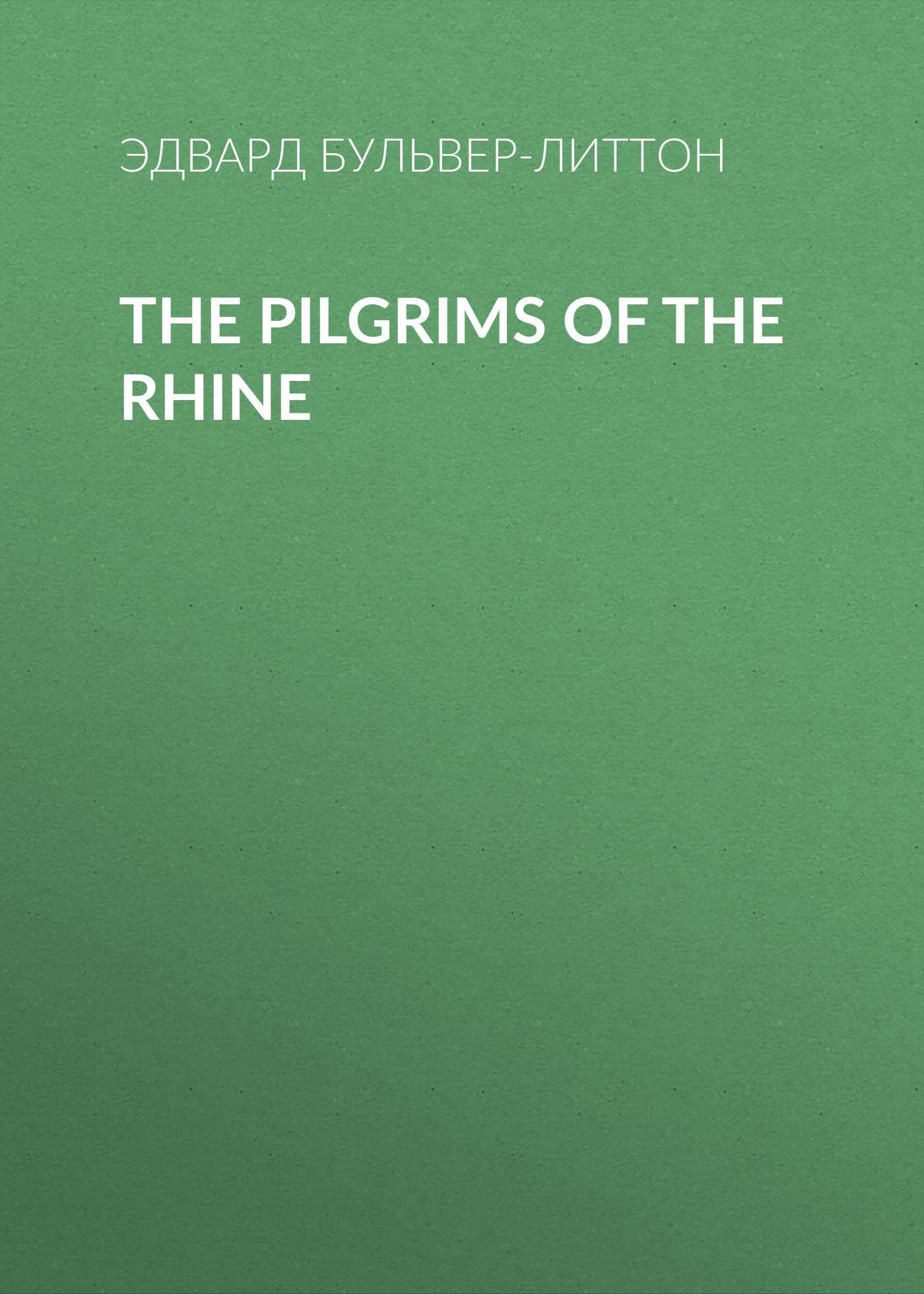 Эдвард Бульвер-Литтон The Pilgrims of the Rhine strange pilgrims