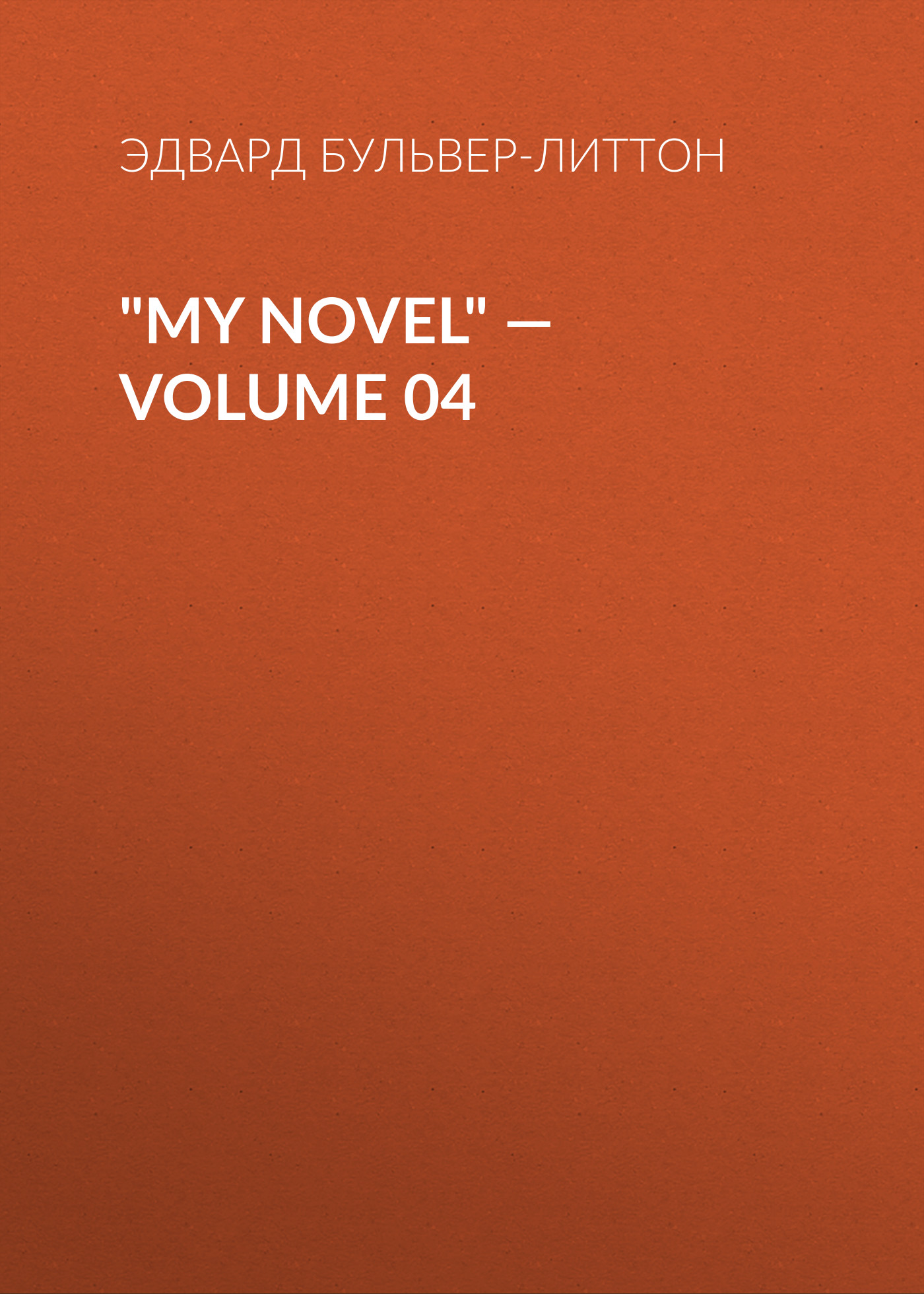 Эдвард Бульвер-Литтон My Novel — Volume 04 эдвард бульвер литтон my novel volume 05