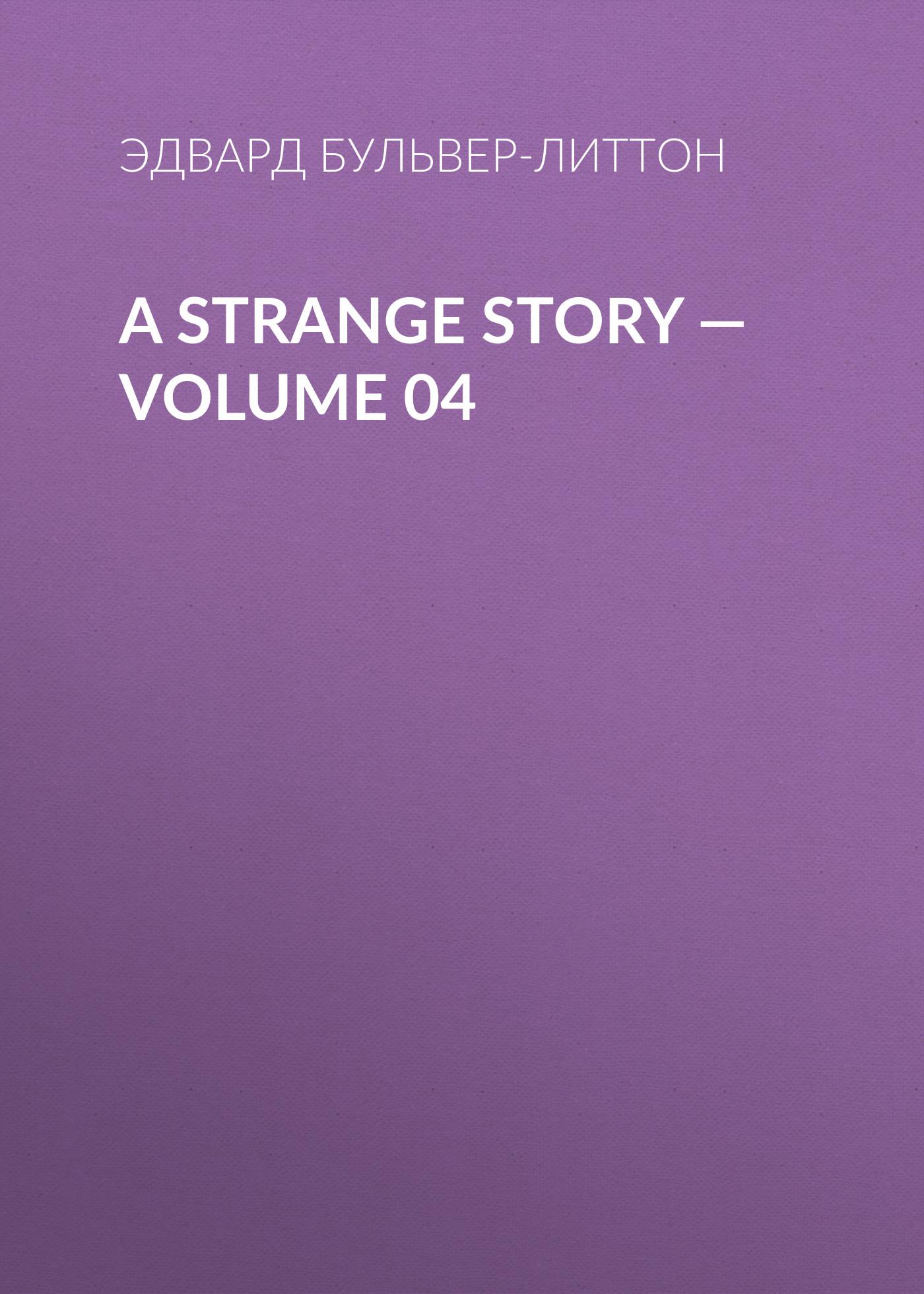 Эдвард Бульвер-Литтон A Strange Story — Volume 04 эдвард бульвер литтон a strange story volume 05
