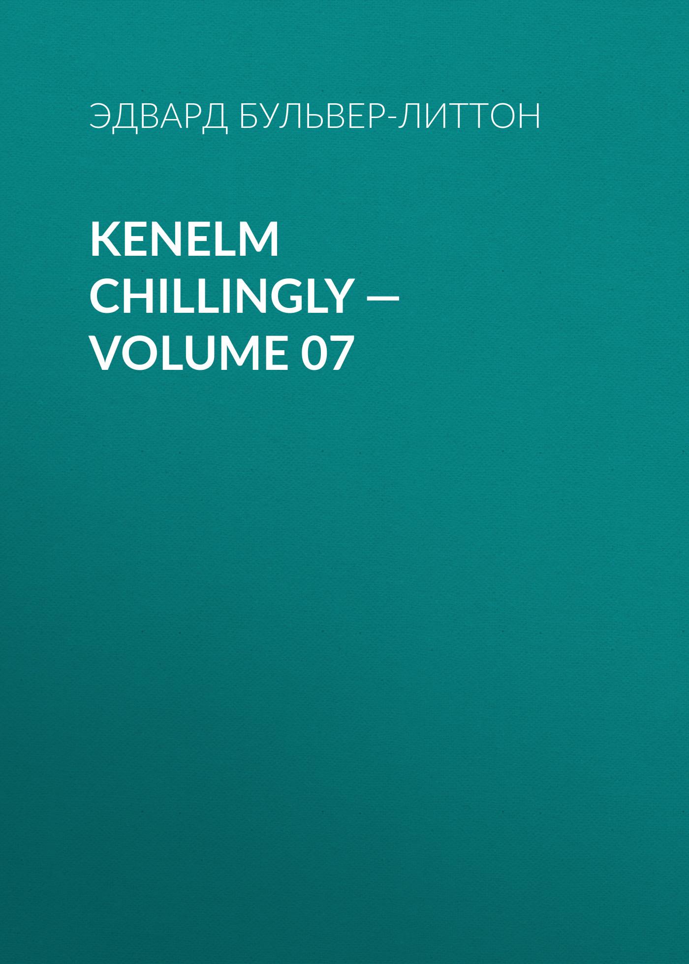 Kenelm Chillingly — Volume 07 ( Эдвард Бульвер-Литтон  )