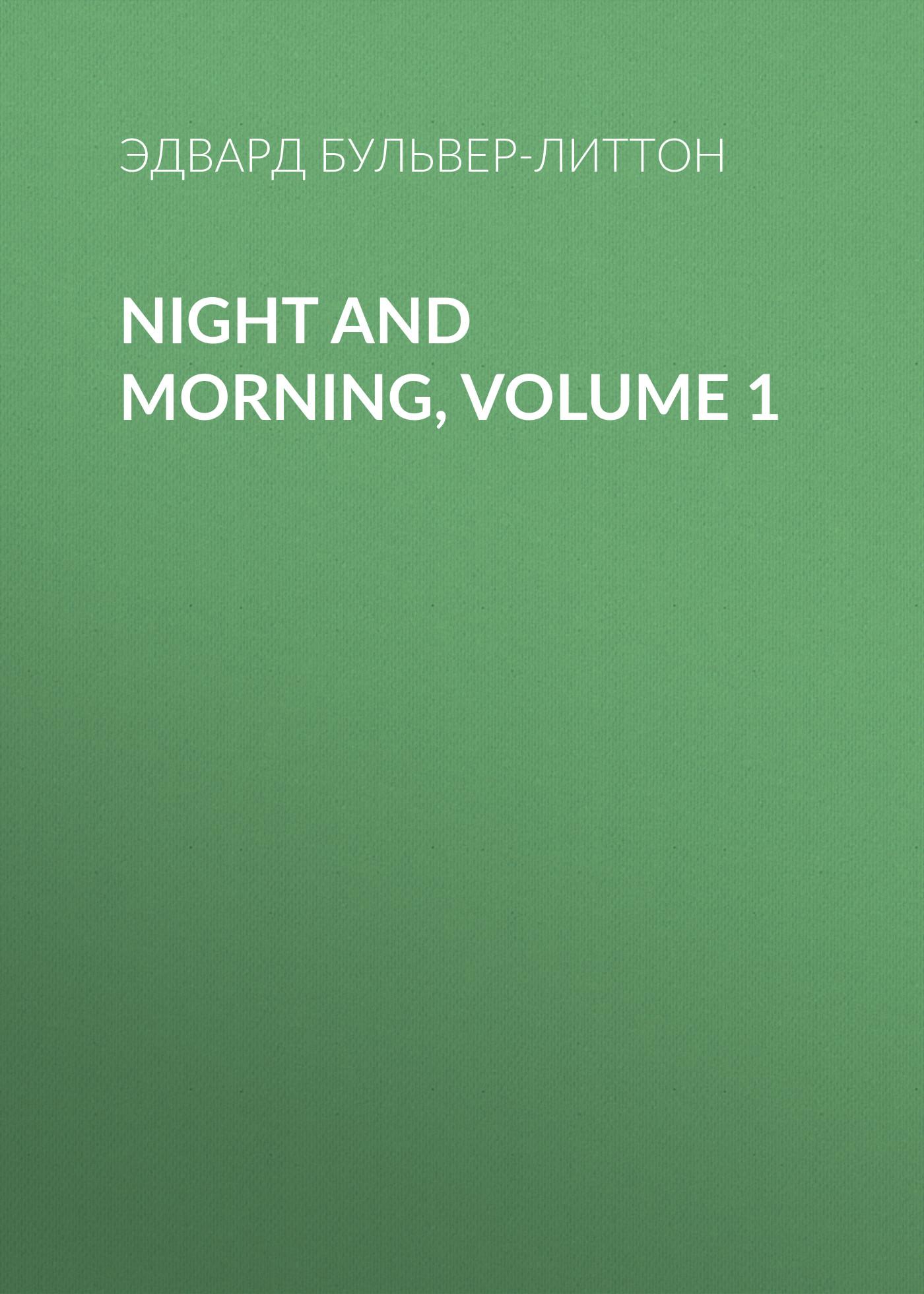 Эдвард Бульвер-Литтон Night and Morning, Volume 1 bumf volume 1