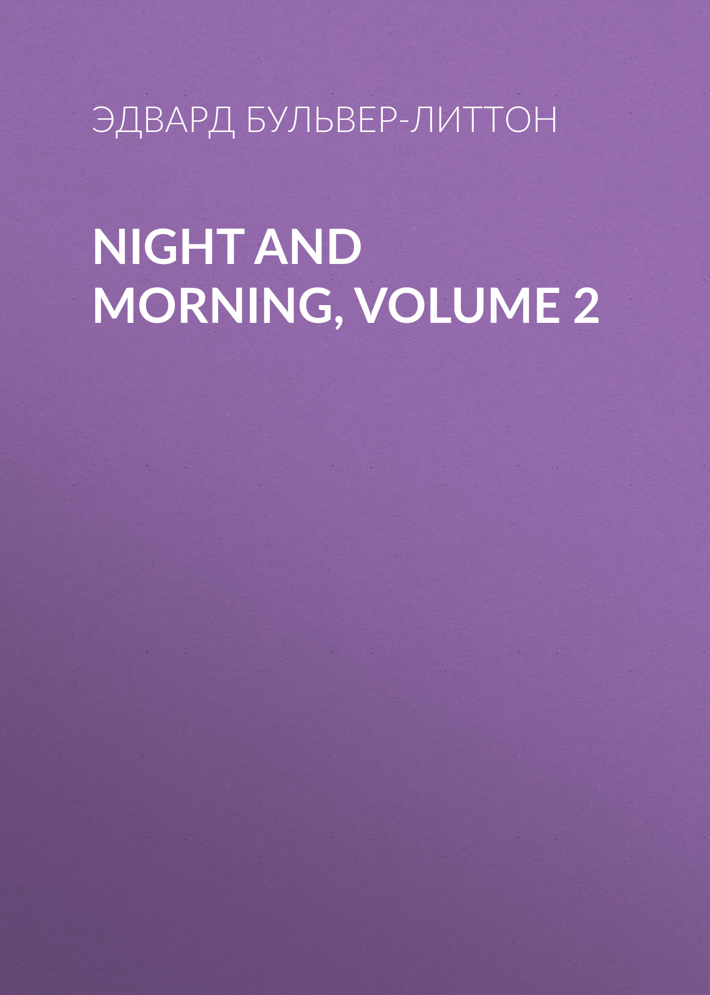 Эдвард Бульвер-Литтон Night and Morning, Volume 2 эдвард бульвер литтон godolphin volume 2