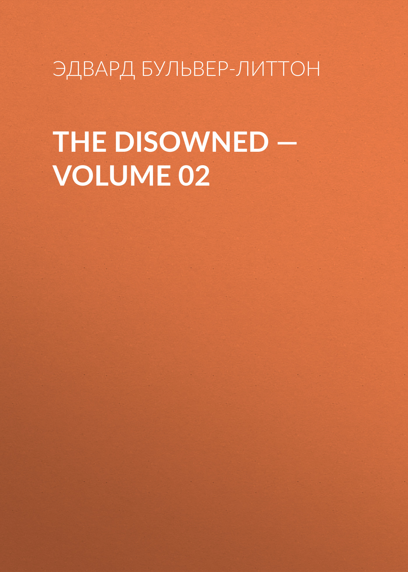 Эдвард Бульвер-Литтон The Disowned — Volume 02 эдвард бульвер литтон ernest maltravers volume 02