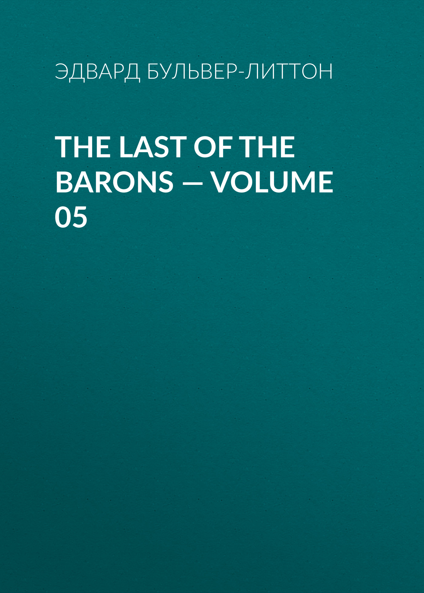 Эдвард Бульвер-Литтон The Last of the Barons — Volume 05 fayrene preston the barons of texas tess