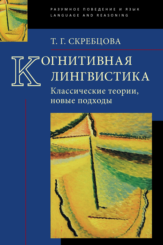 цены Т. Г. Скребцова Когнитивная лингвистика. Классические теории, новые подходы