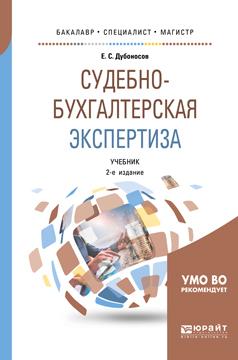 Евгений Серафимович Дубоносов Судебно-бухгалтерская экспертиза 2-е изд., пер. и доп. Учебник для бакалавриата, специалитета и магистратуры дубоносов е с судебно бухгалтерская экспертиза учебник