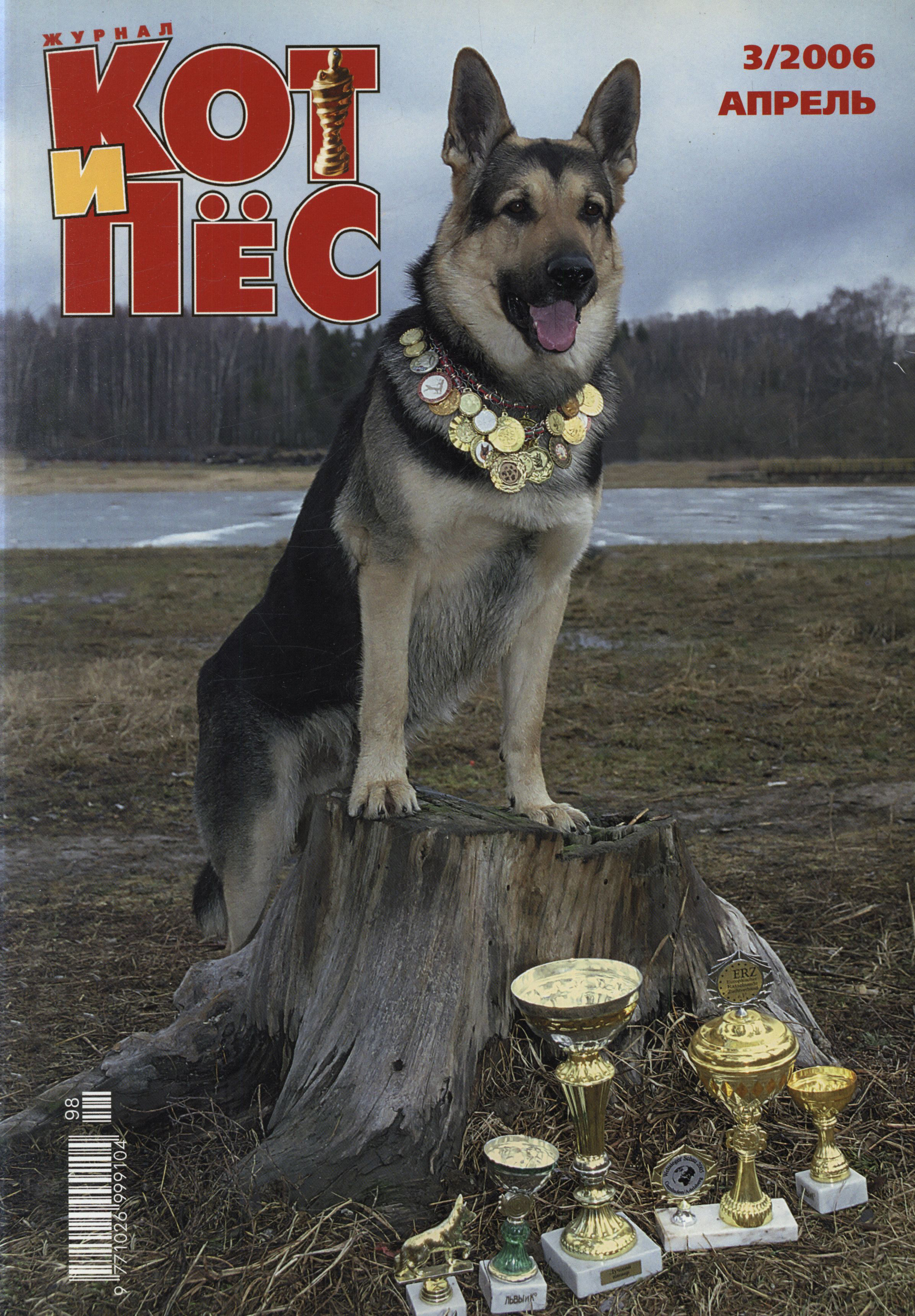 Отсутствует Кот и Пёс №03/2006 отсутствует журнал человек без границ 2 03 2006