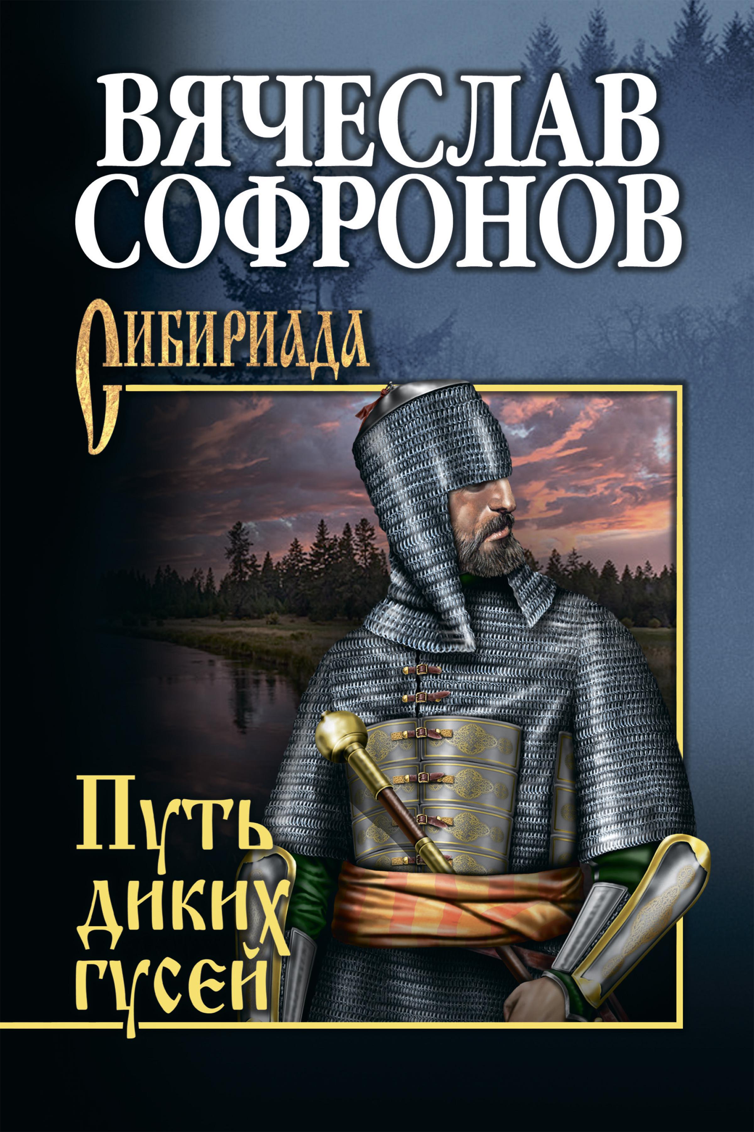 Вячеслав Софронов Путь диких гусей цена 2017