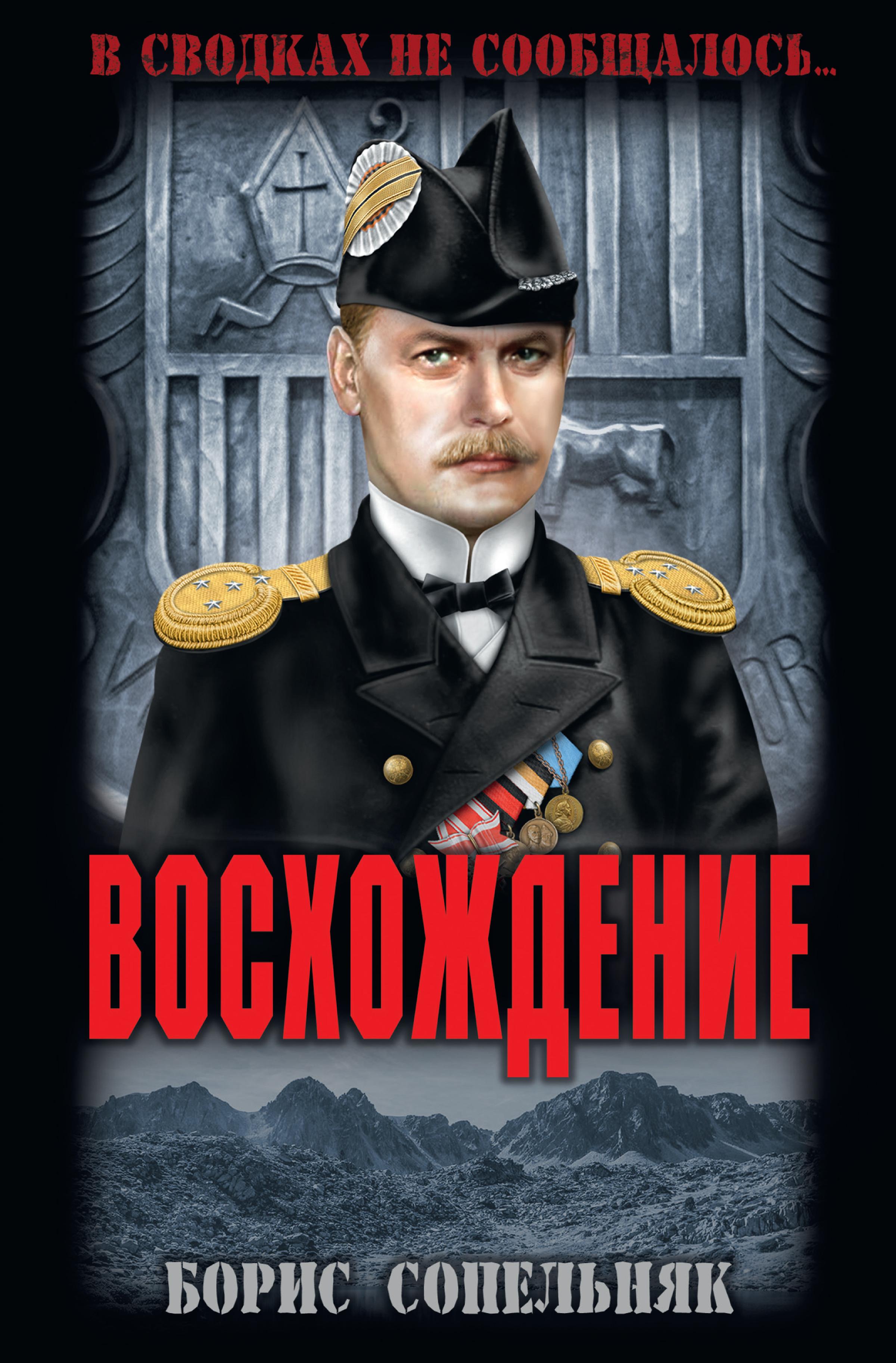 купить Борис Сопельняк Восхождение дешево