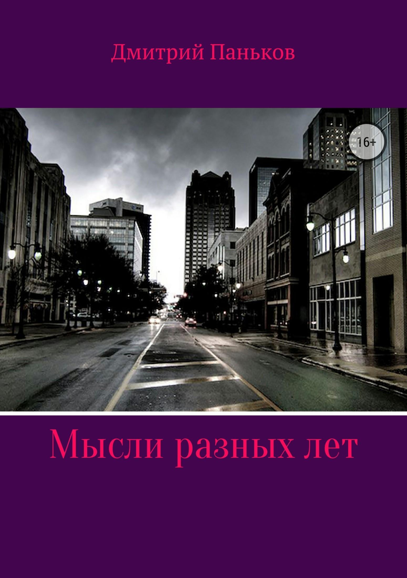Дмитрий Паньков Мысли разных лет дмитрий владимирович паньков 33 о жизни и любви сборник стихов