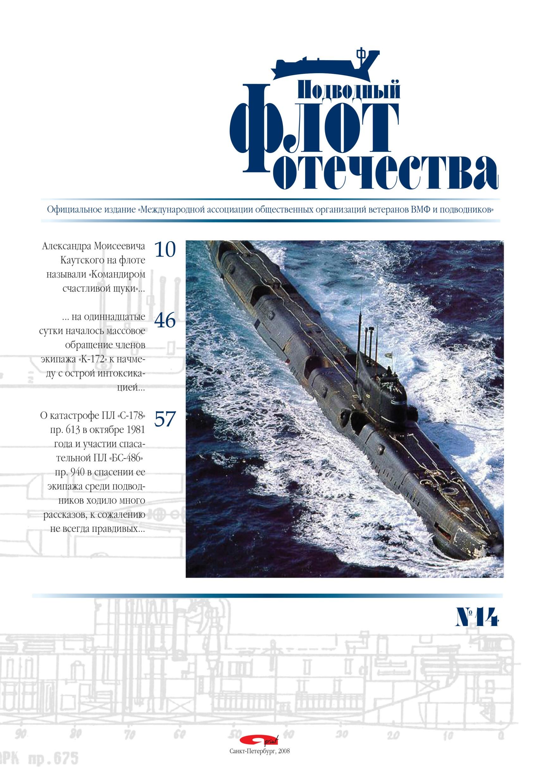 Подводный флот Отечества №14 ( Альманах  )