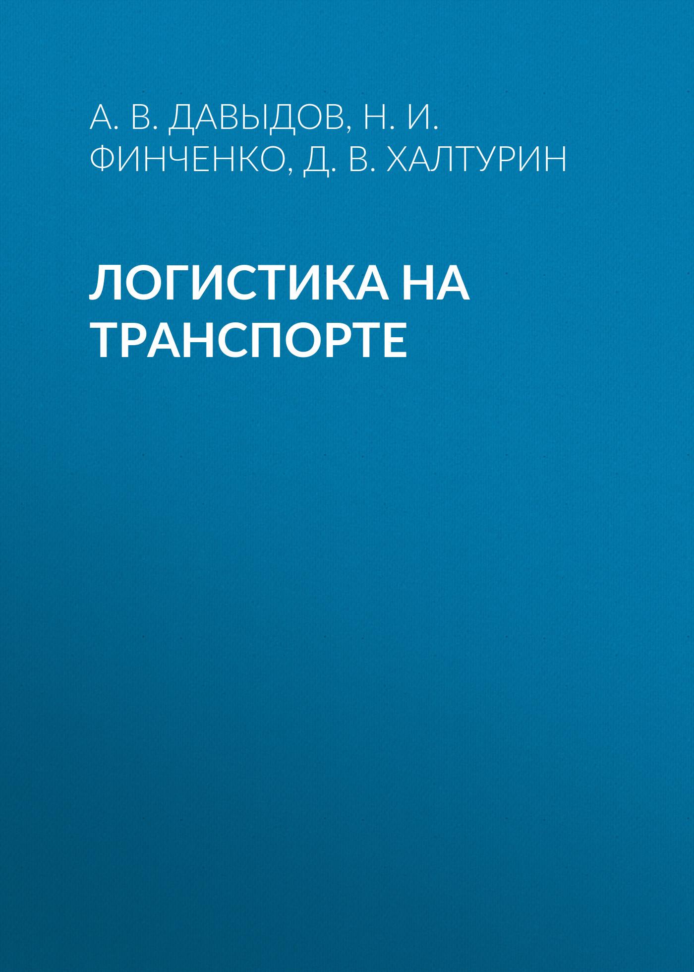 Н. И. Финченко Логистика на транспорте в п мельников логистика учебник для бакалавров