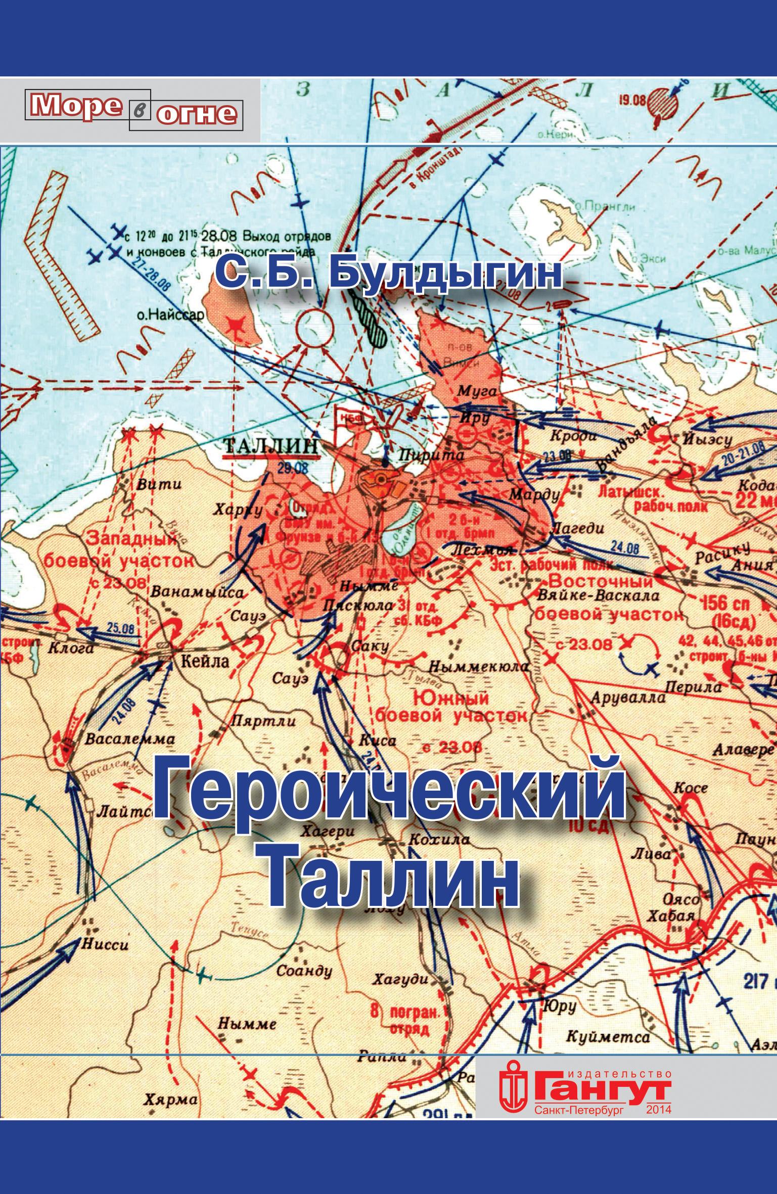 Сергей Булдыгин Героический Таллин земная кора в пределах территории ссср