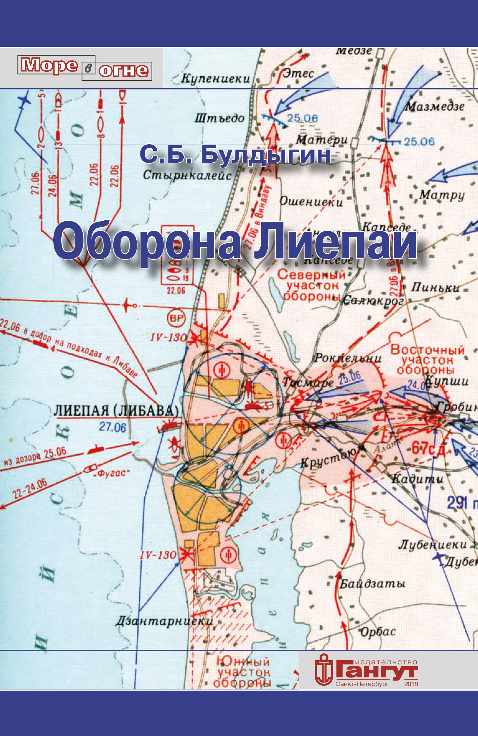 Оборона Лиепаи (июнь 1941)