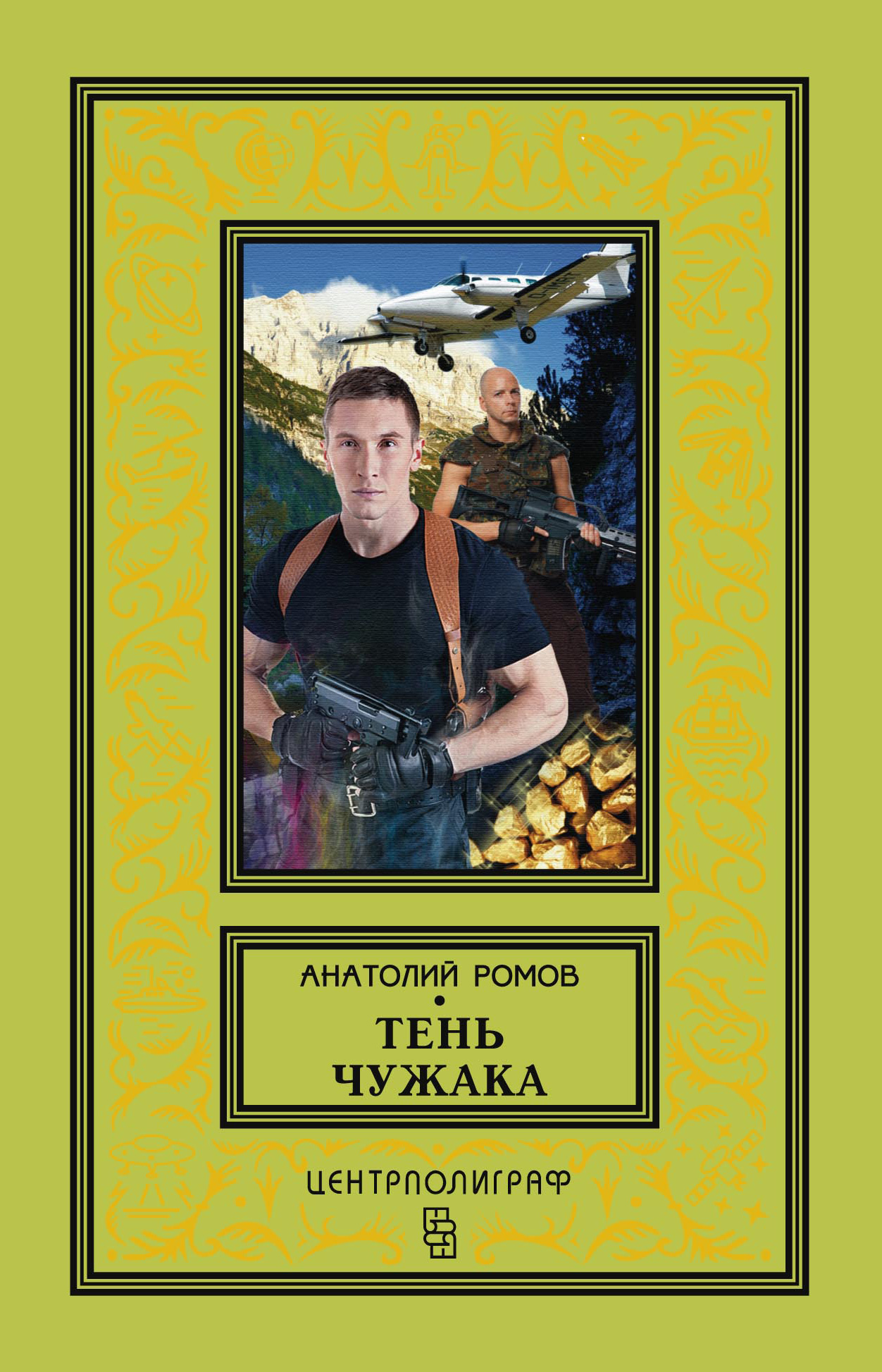 Анатолий Ромов Тень чужака