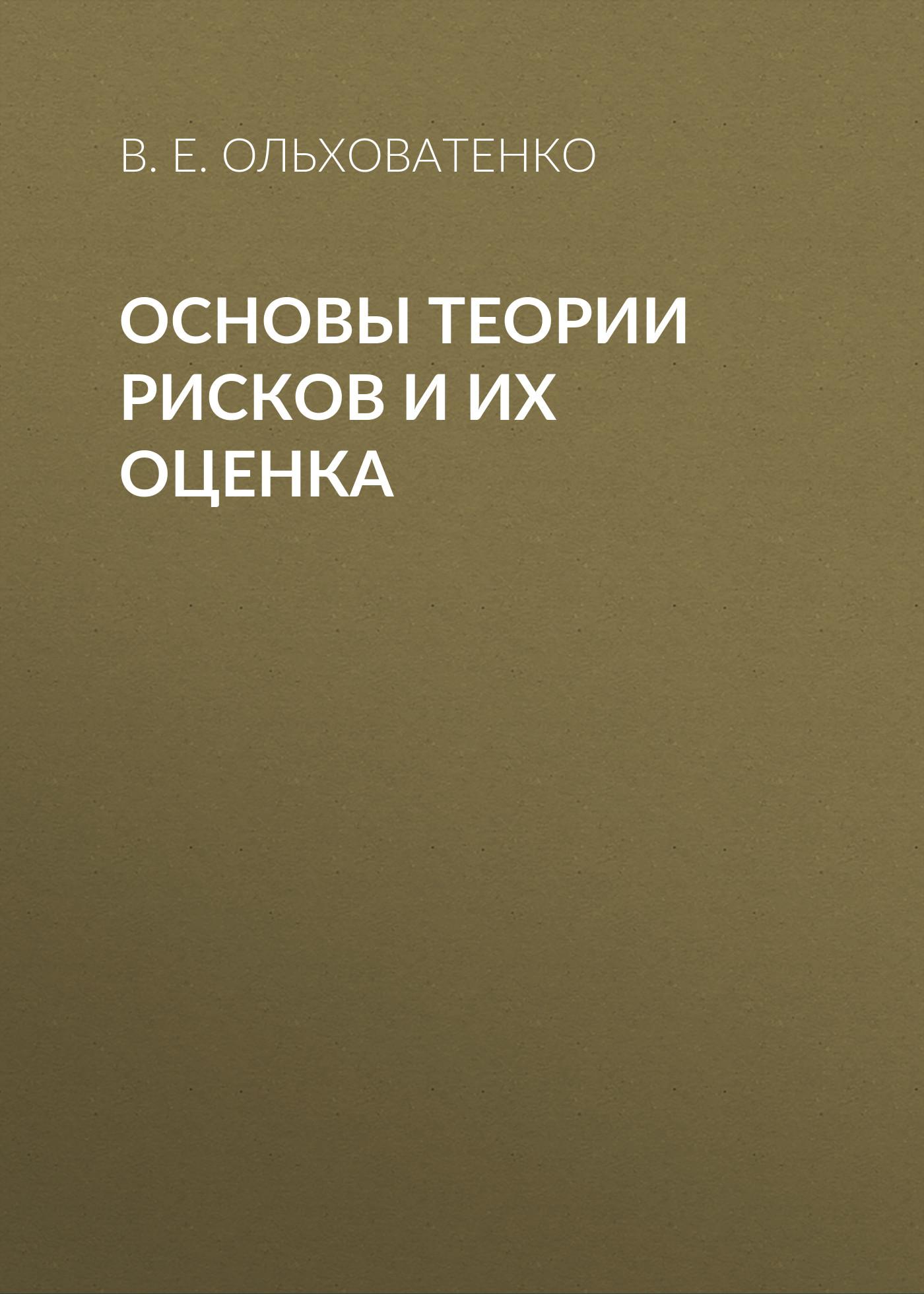 В. Е. Ольховатенко Основы теории рисков и их оценка минаев в фаддеев а оценка геоэкологических рисков