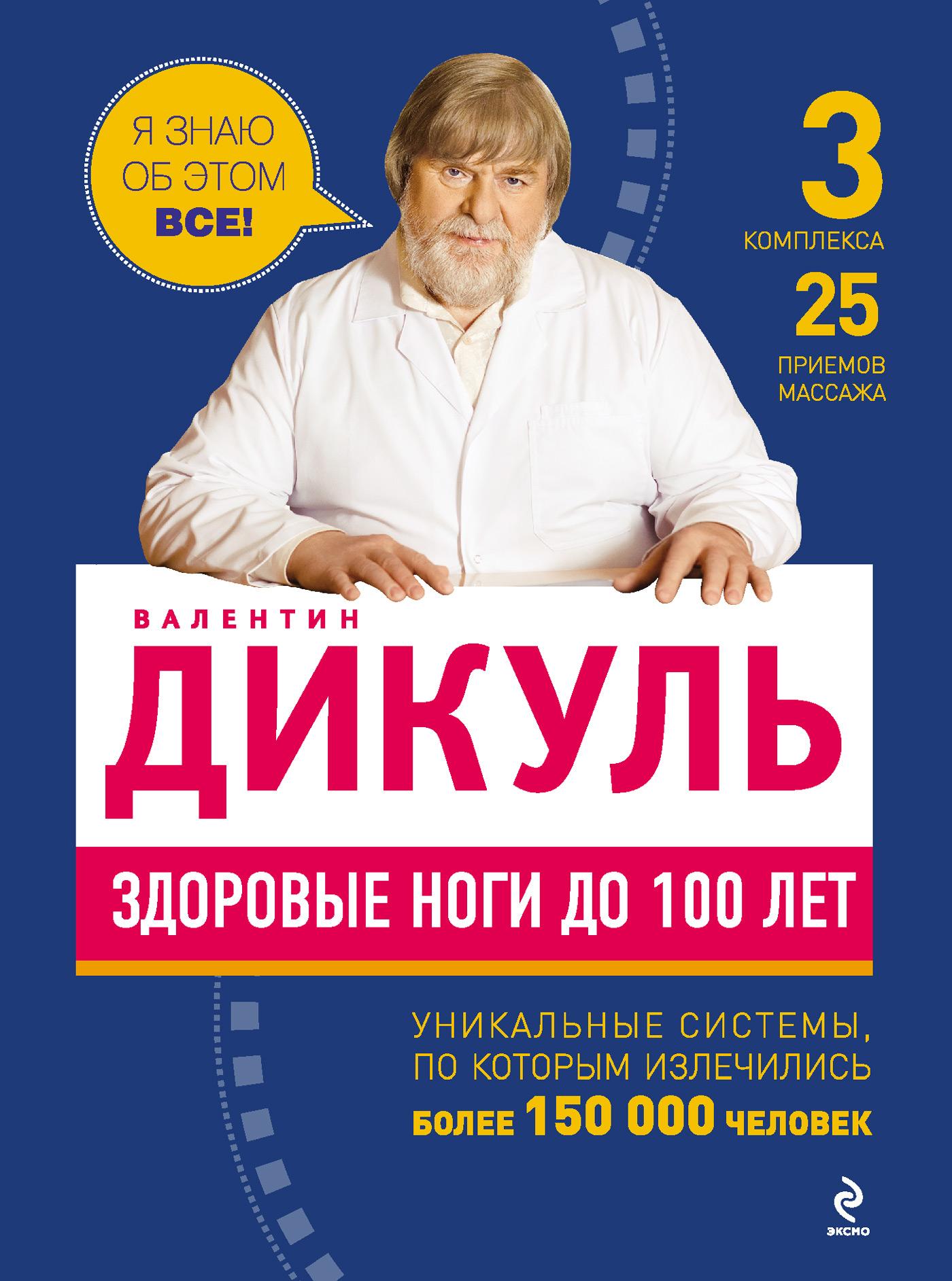Валентин Дикуль Здоровые ноги до 100 лет