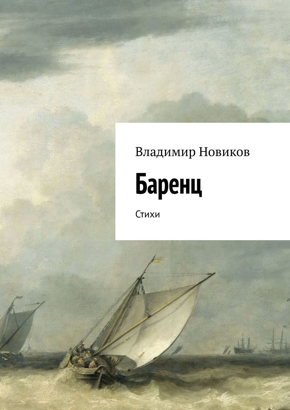 Владимир Новиков Баренц. Стихи стоимость
