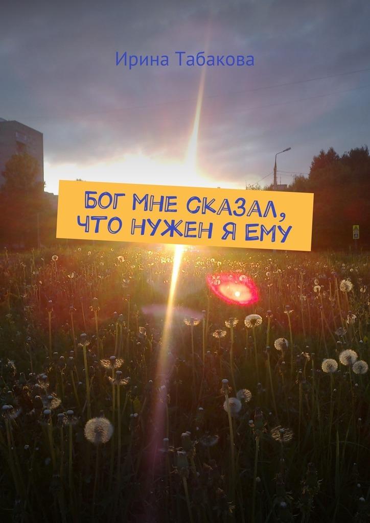 все цены на Ирина Табакова Бог мне сказал, что нужен яЕму онлайн