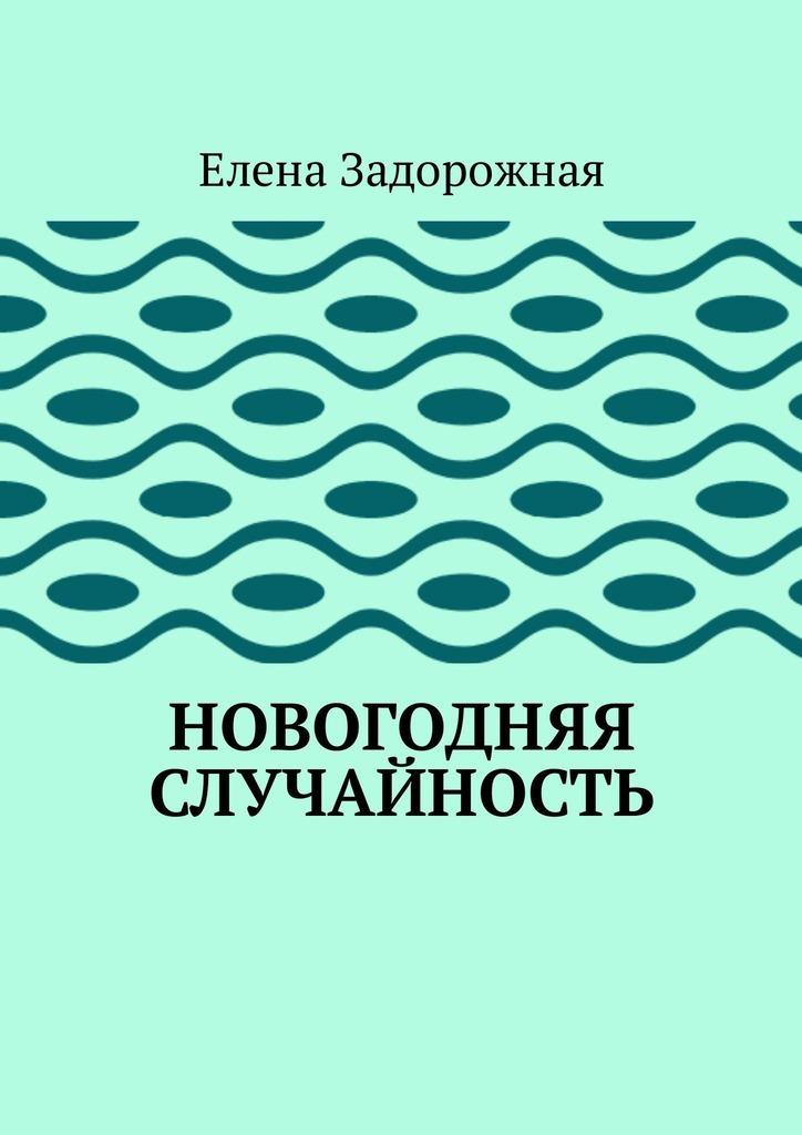 Елена Задорожная Новогодняя случайность елена дильбанж новый год isbn 9785449007575