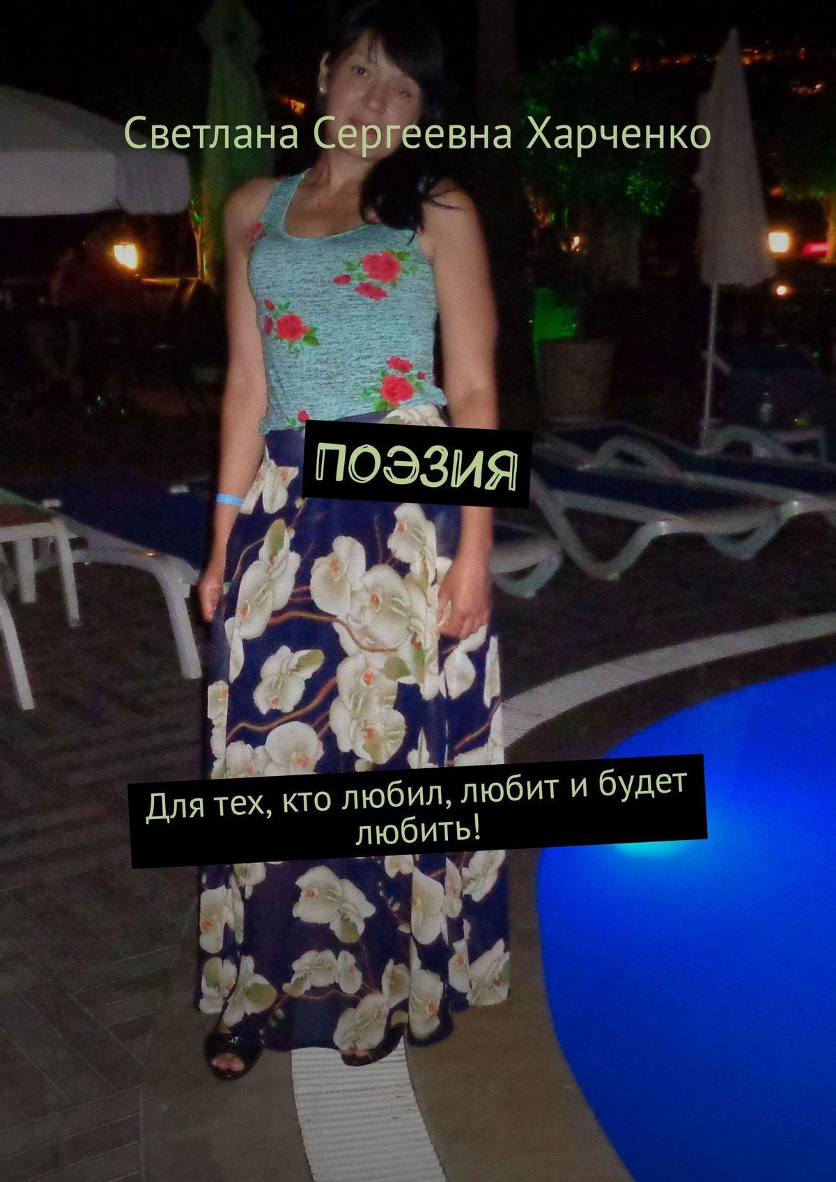 Светлана Сергеевна Харченко Поэзия. Для тех, кто любил, любит ибудет любить! миллард хоппер нарды избранные стратегии для тех кто любит побеждать