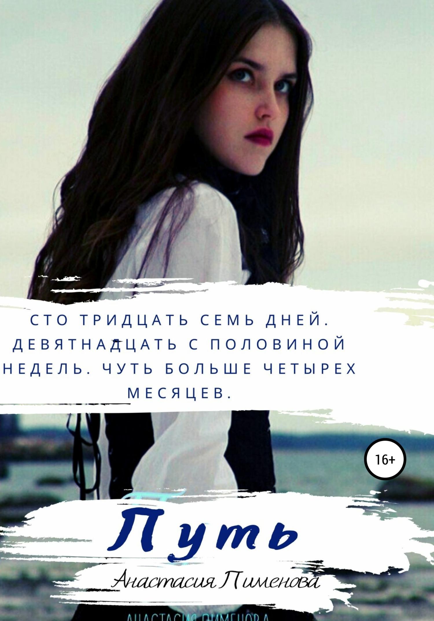 цена на Анастасия Пименова Путь
